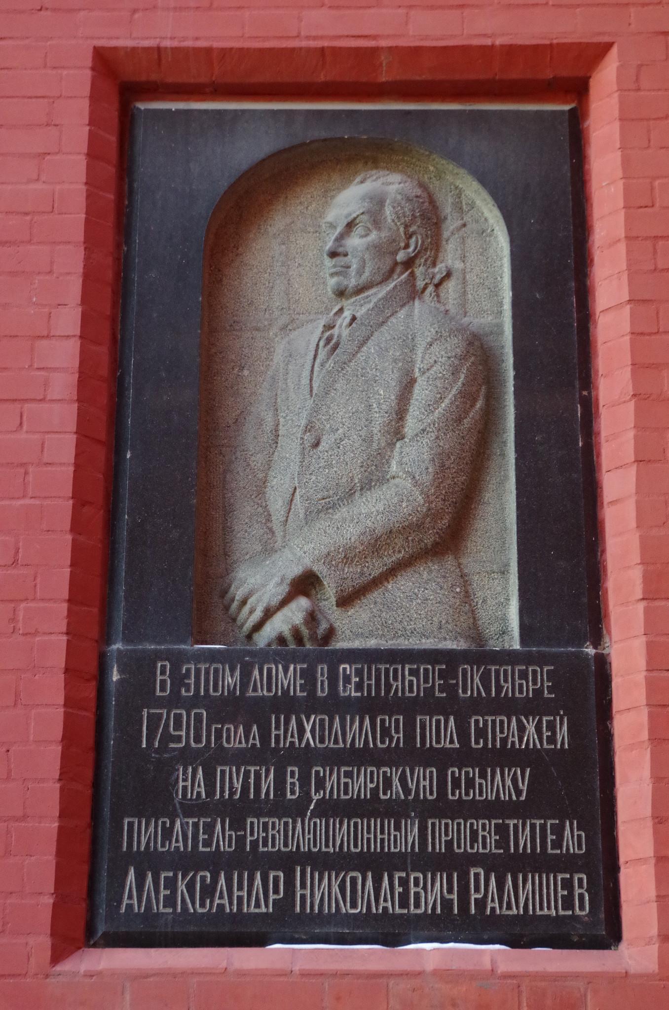 Мемориальная доска с барельефом писателя А.Н. Радищева была установлена в 1962 году в Историческом проезде на доме № 1
