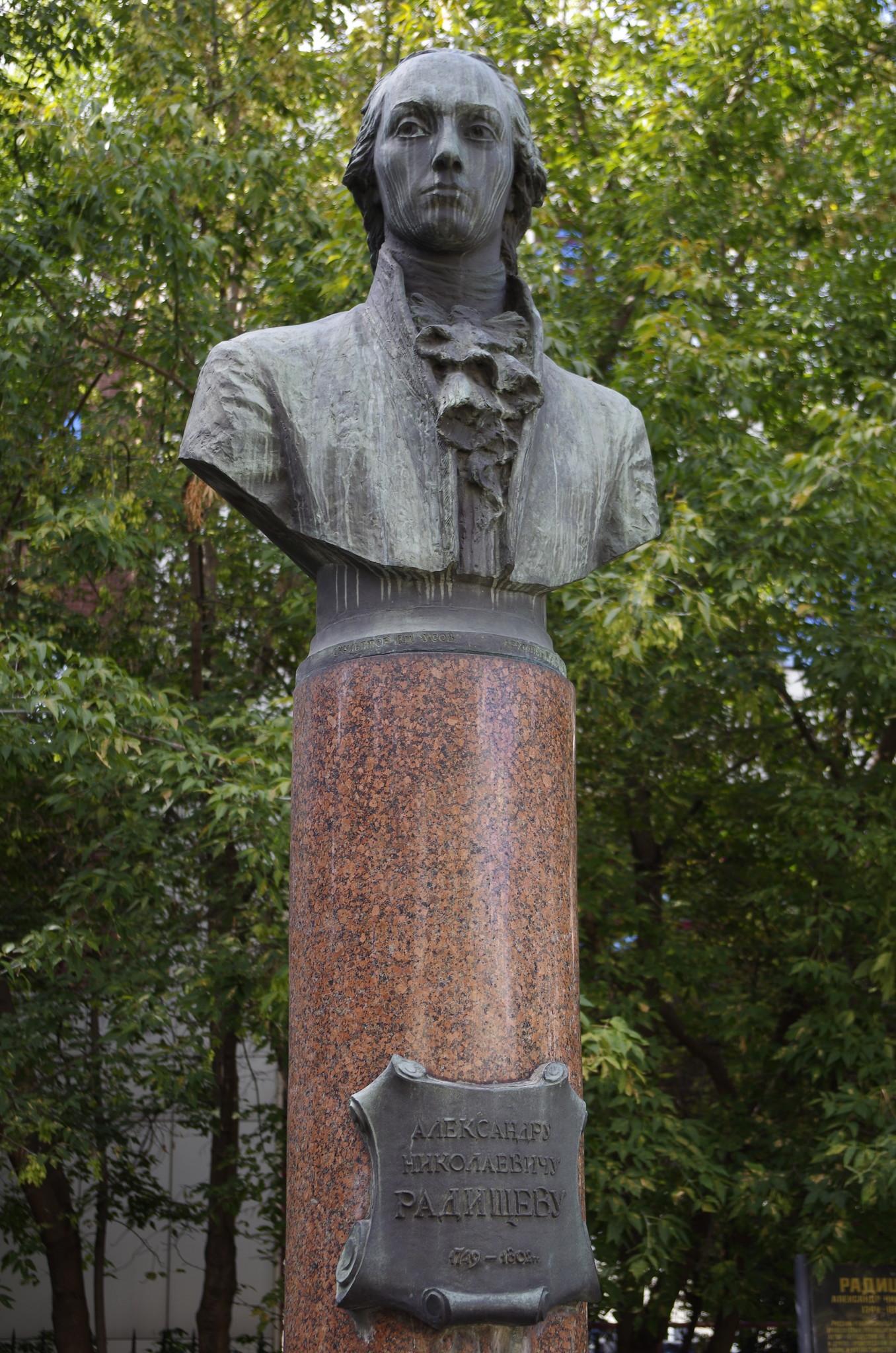Бетонный бюст Александра Николаевича Радищева в скверена Верхней Радищевской улице