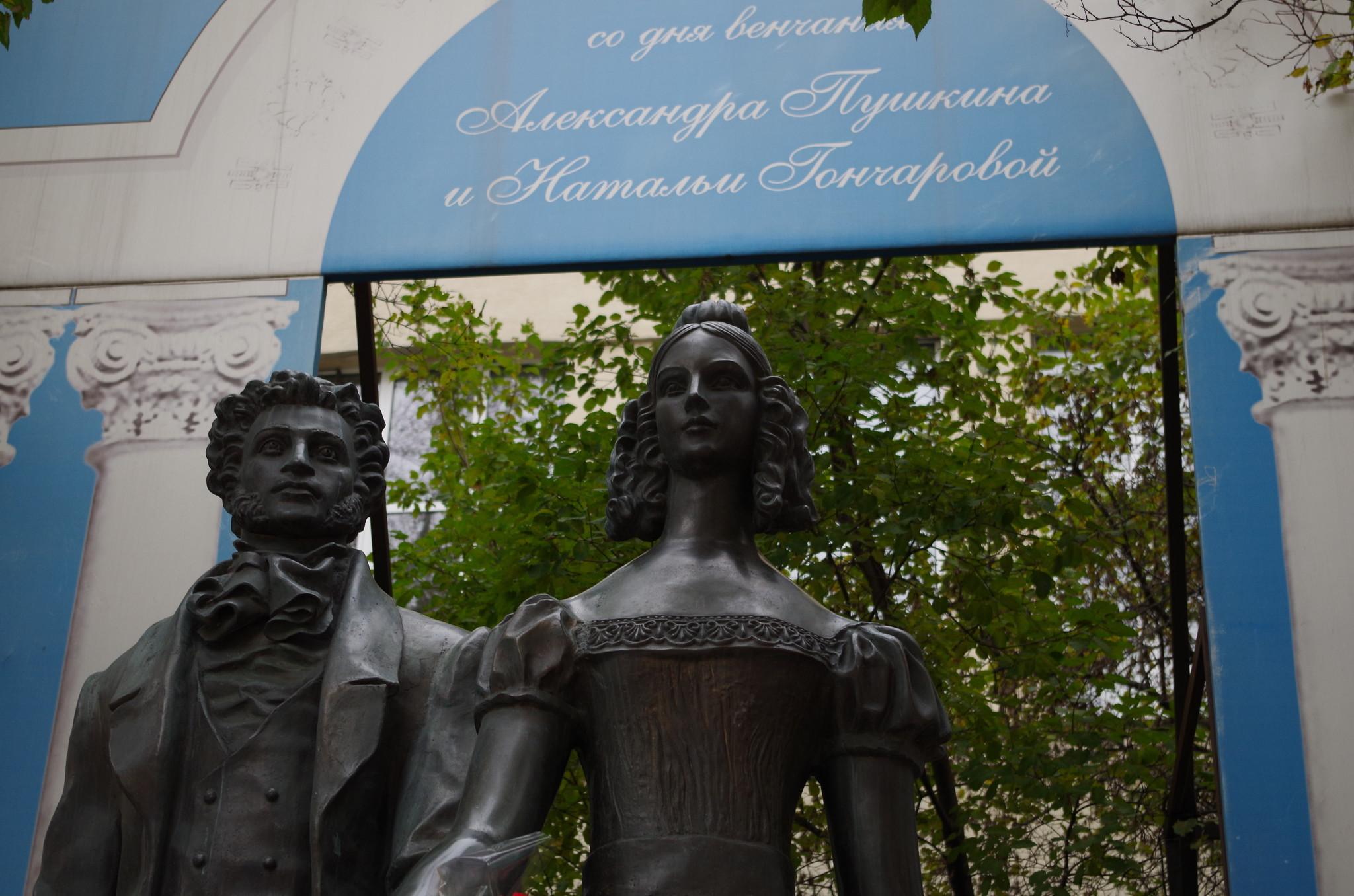 Памятник А.С. Пушкину и Н.Н. Гончаровой на Арбате. Скульпторы А.Н. Бурганов и И.А. Бурганов