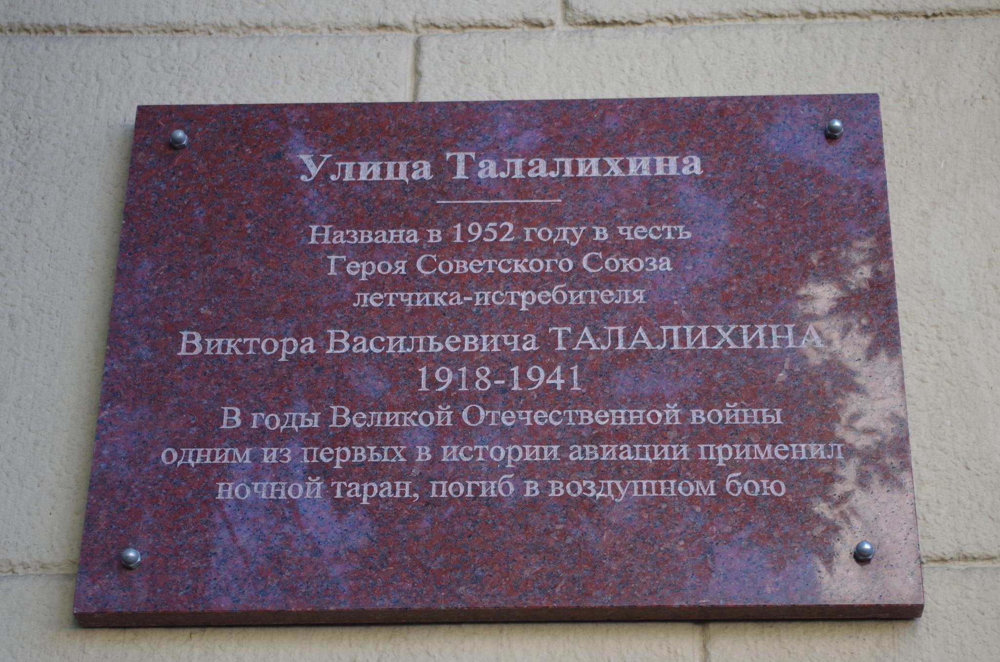 В честь Виктора Талалихина 1952 году названа улица в Москве