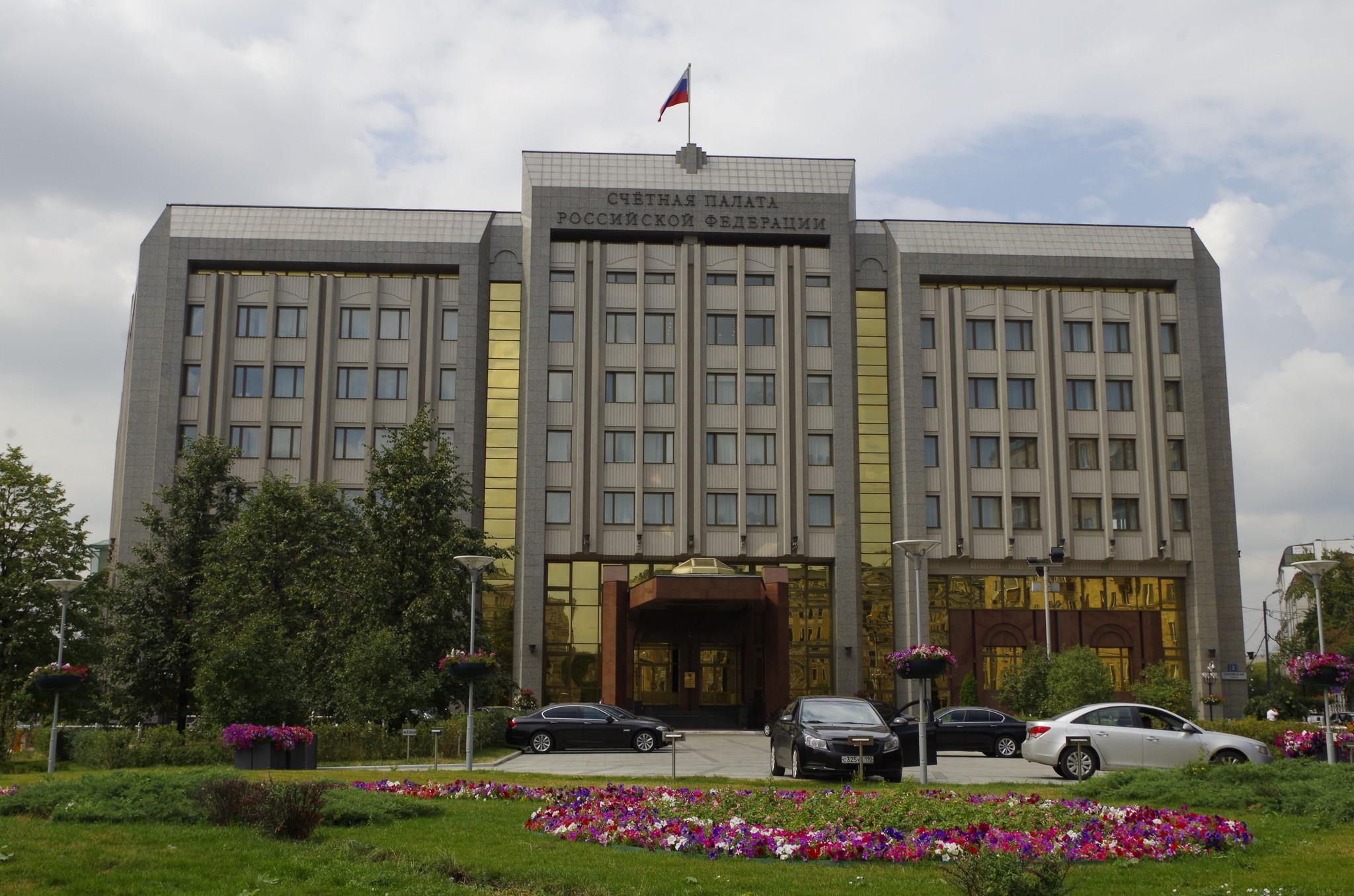 Здание Счётной палаты Российской Федерации
