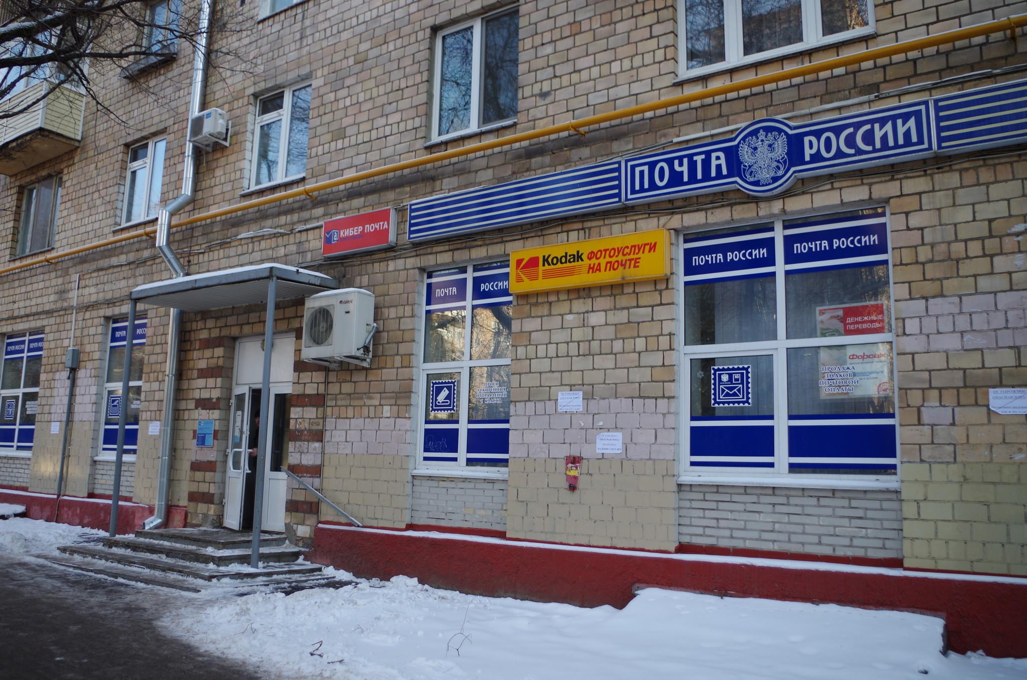 Отделение почтовой связи 125319 (улица Черняховского, дом 6)