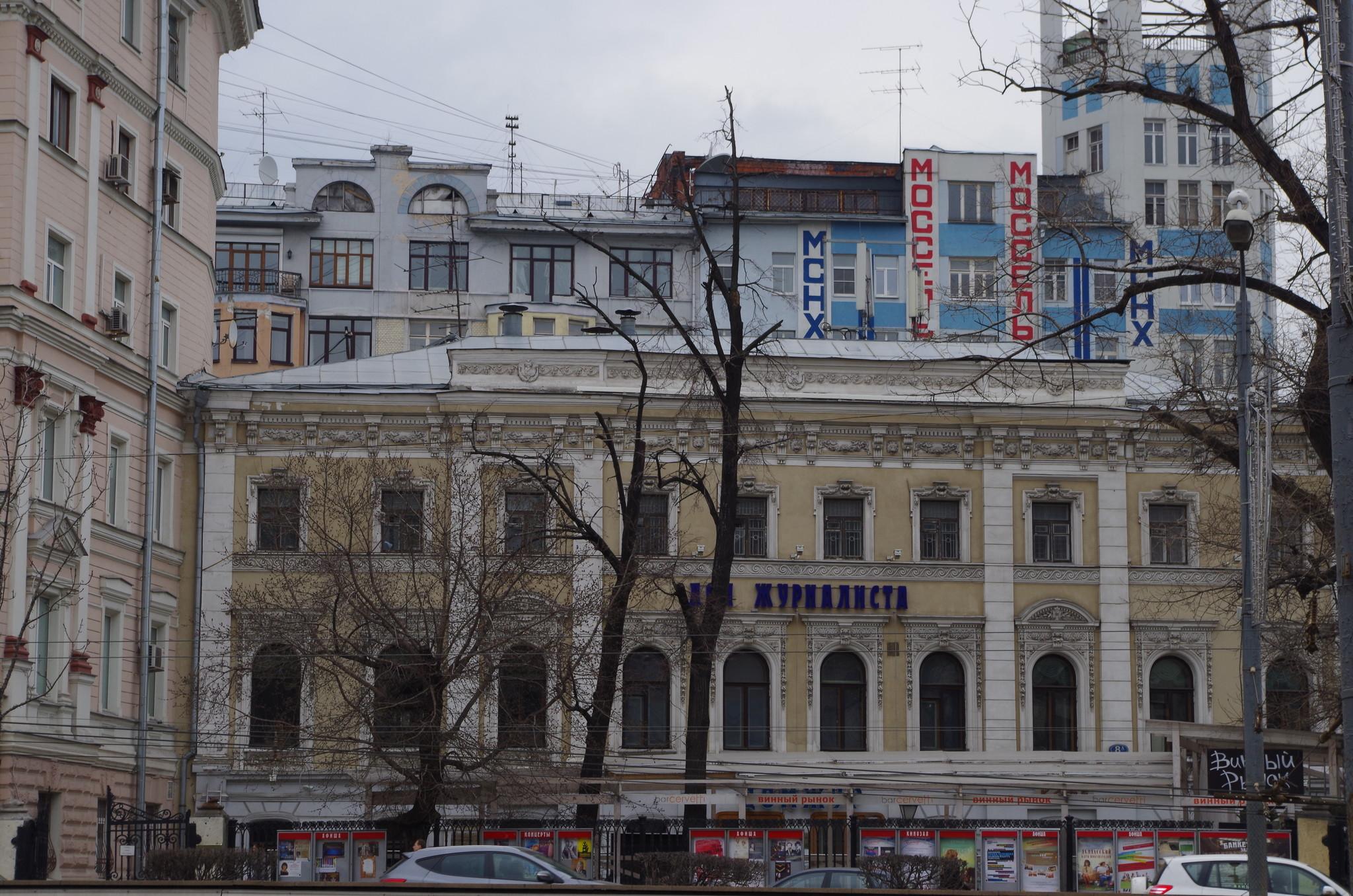 Центральный Дом журналиста (Никитский бульвар, дом 8а)