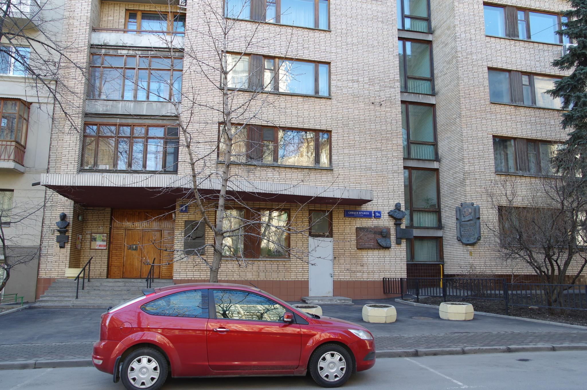 Переулок Сивцев Вражек, дом 9
