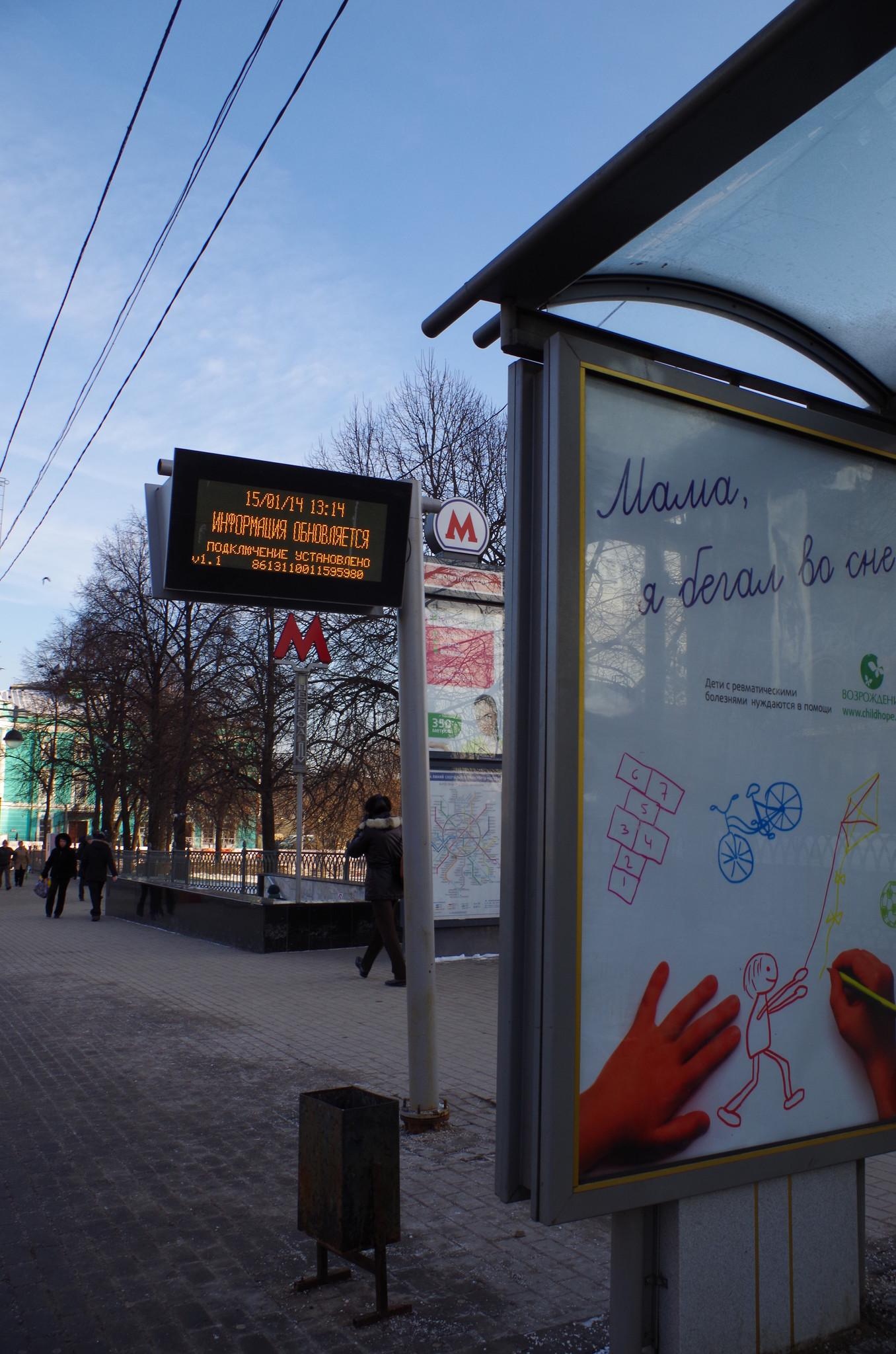 Улица Волхонка