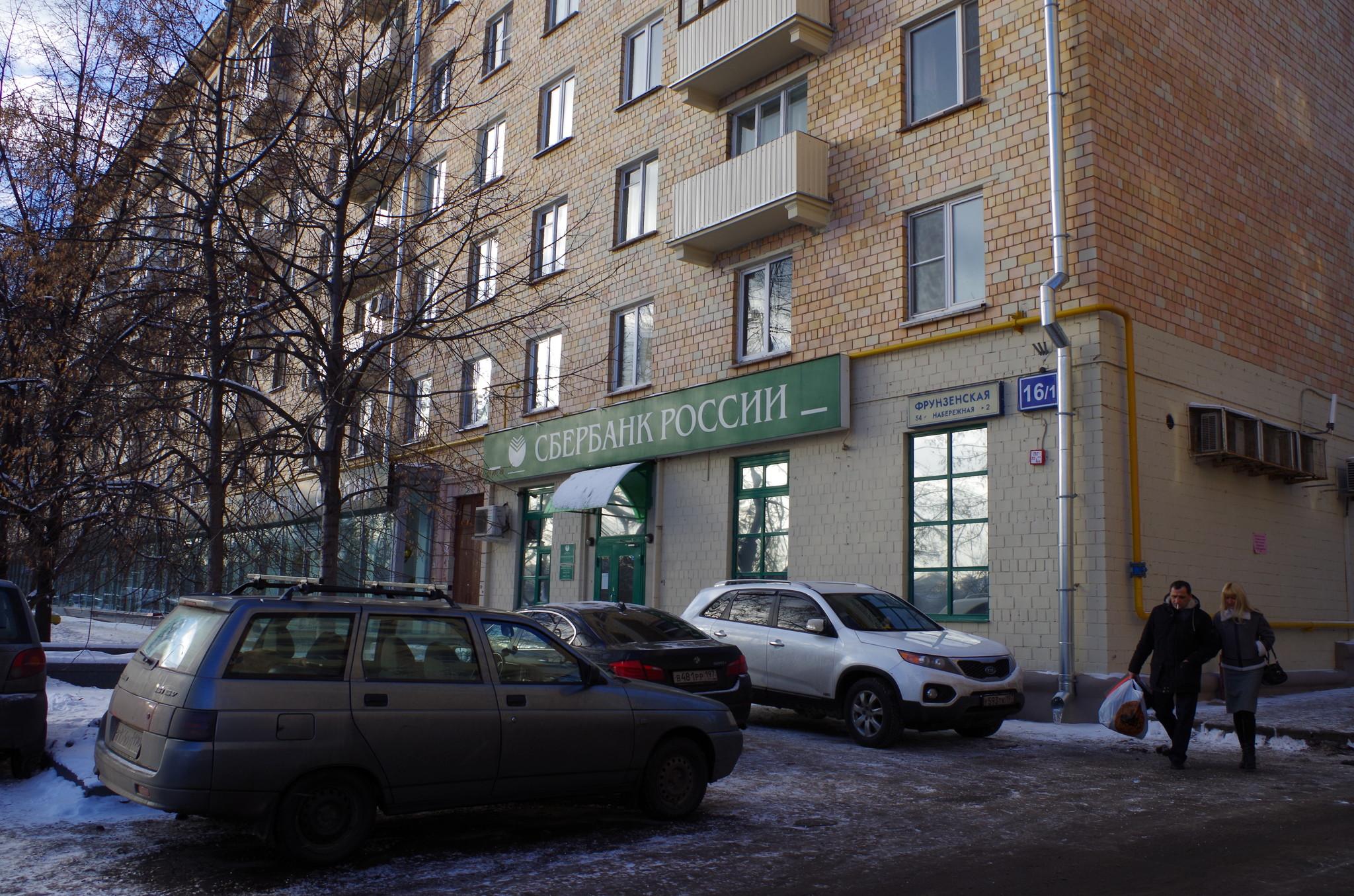 Фрунзенская набережная, дом 16, корпус 1