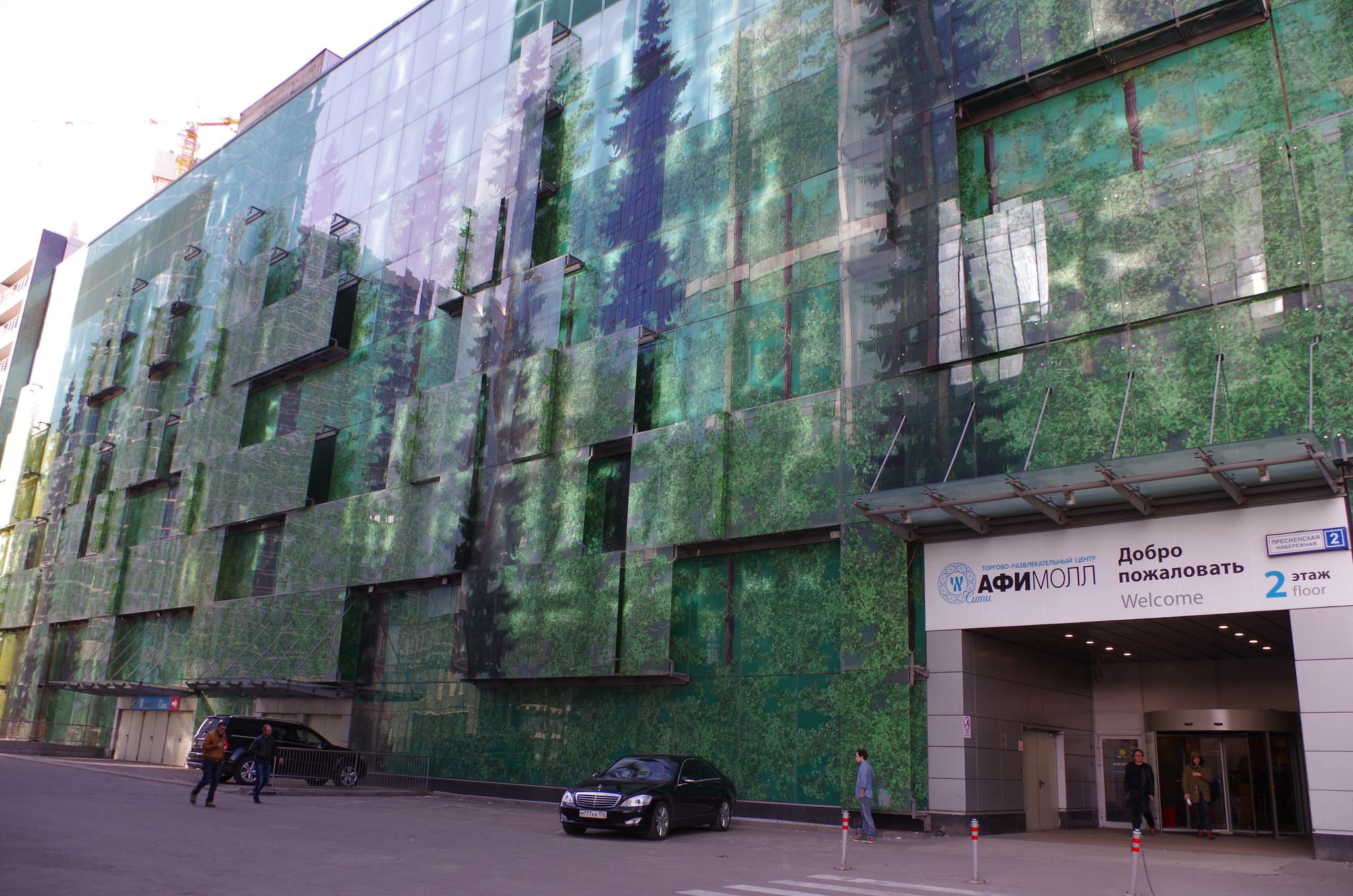 Торгово-развлекательный комплекс «Афимолл»