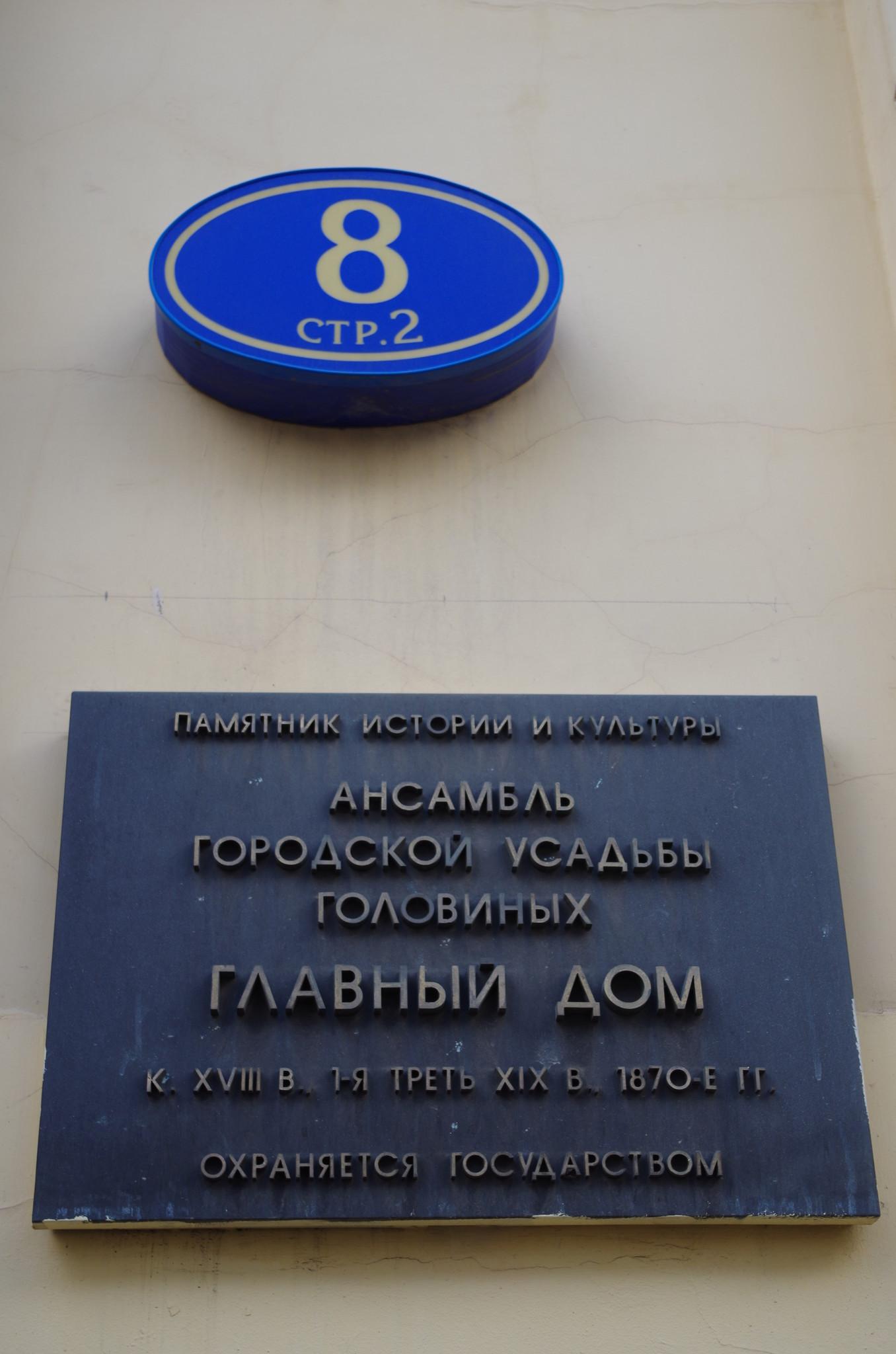 Городская усадьба Головиных (Потаповский переулок, дом 8, строение 2)