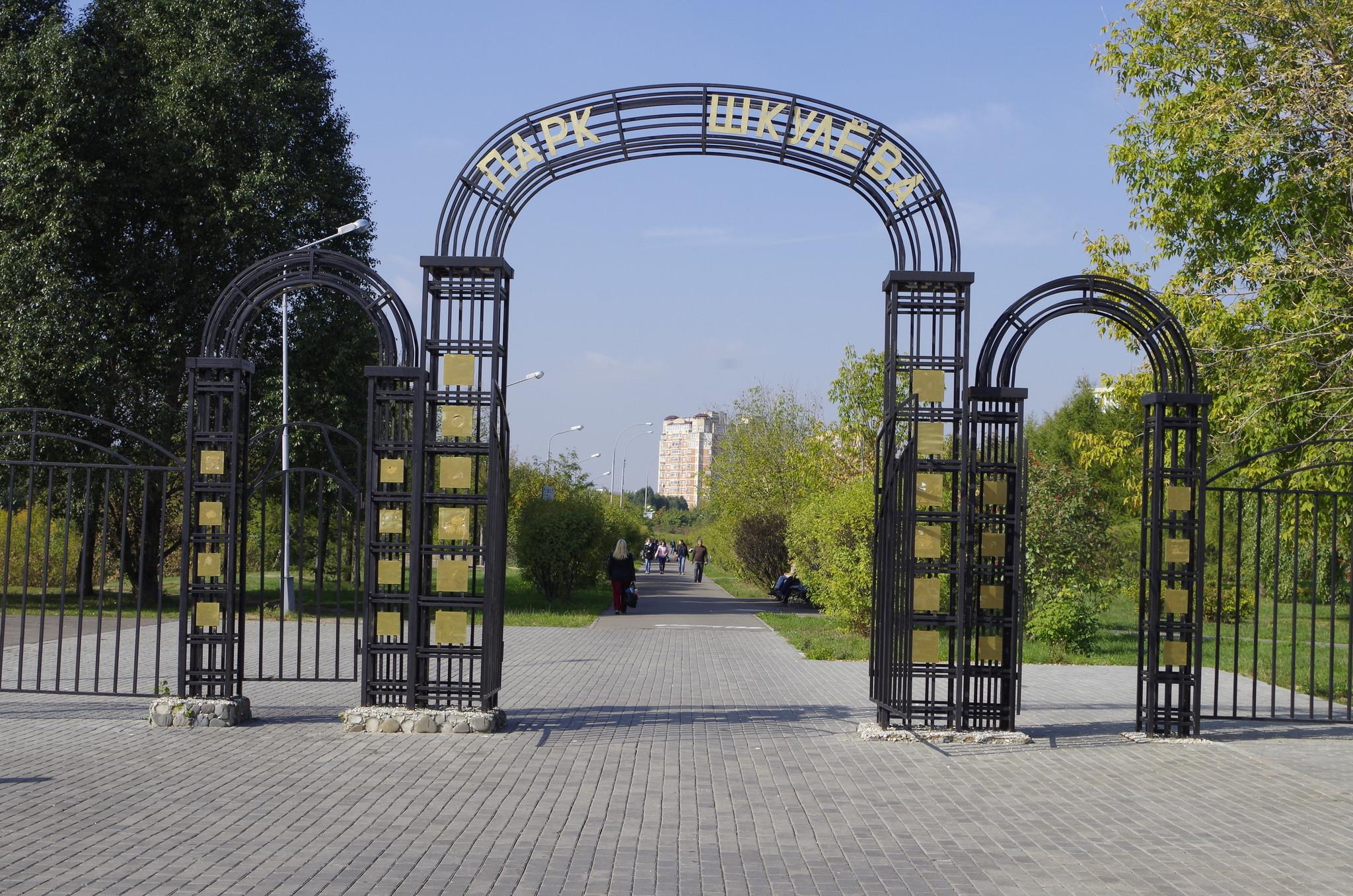 Парк имени Шкулёва