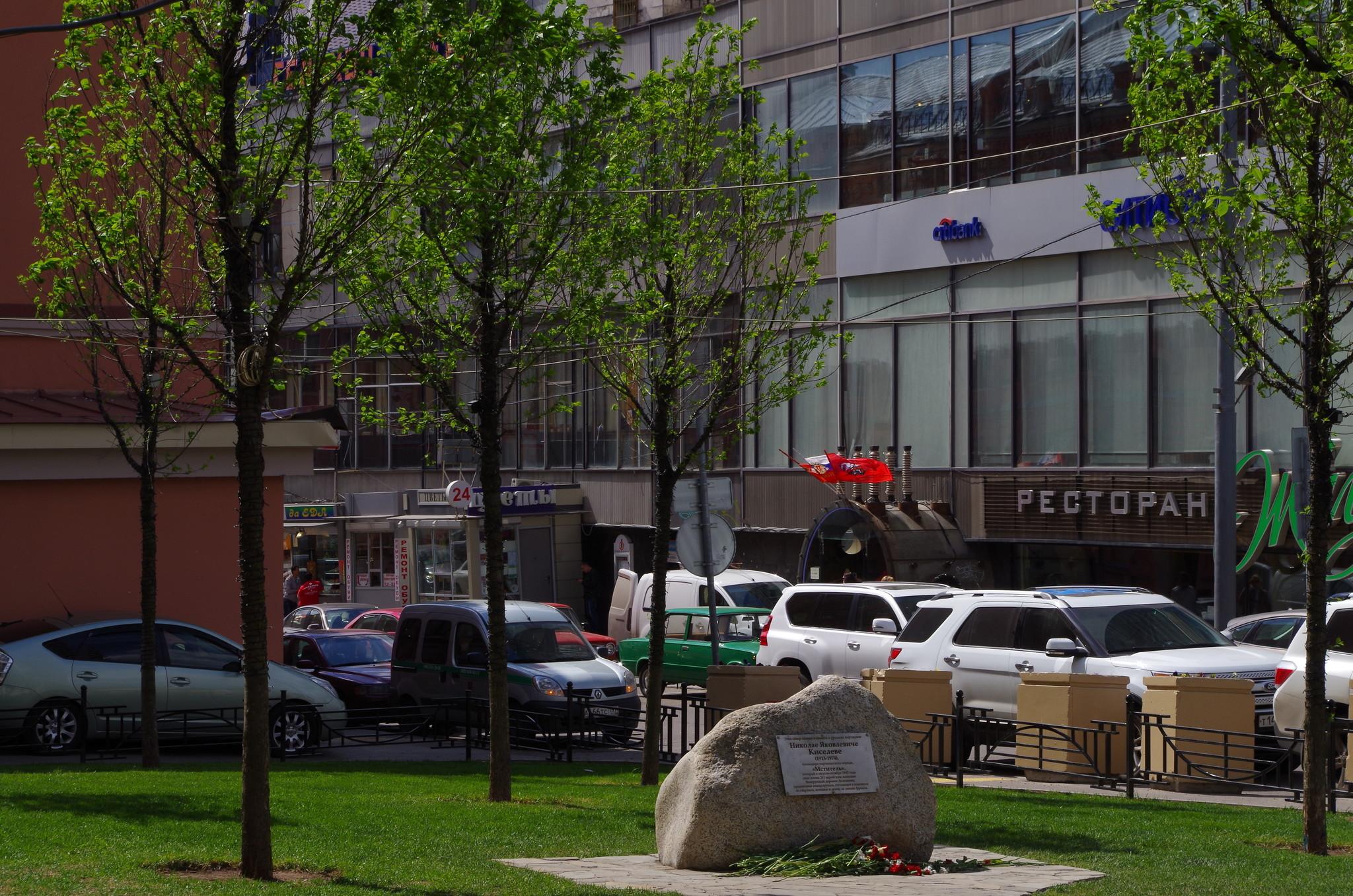 Сквер имени партизана Николая Киселёва на пересечении улицы Новый Арбат с Новоарбатским переулком