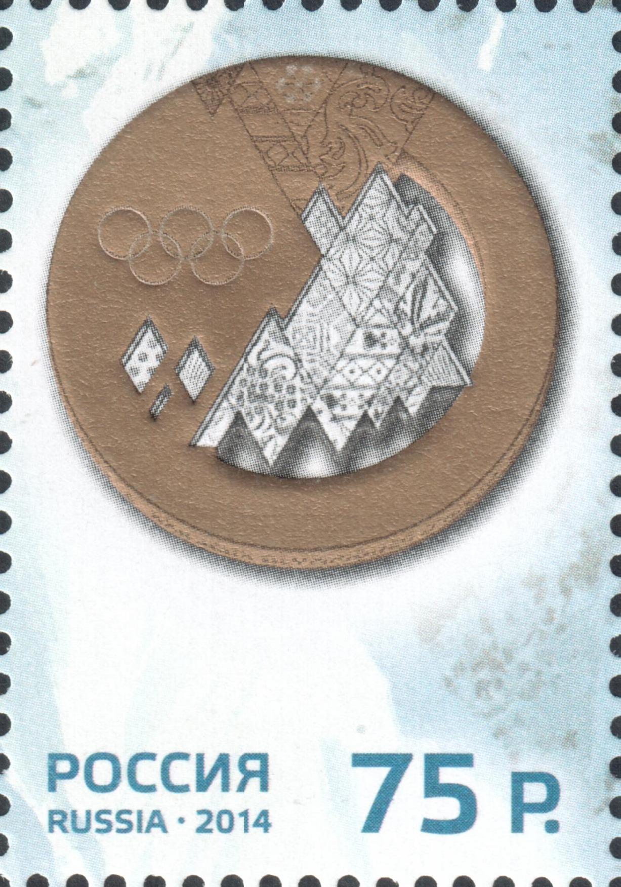 Золотая медаль XXII Олимпийских зимних игр