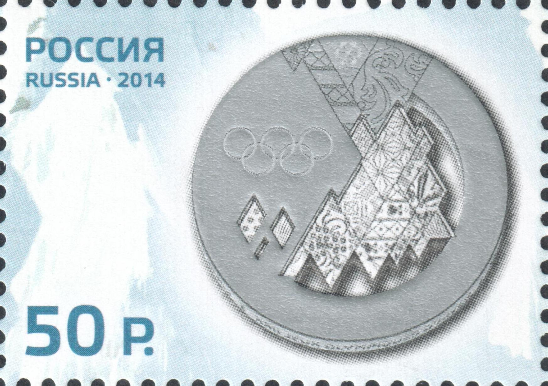 Серебряная медаль XXII Олимпийских зимних игр