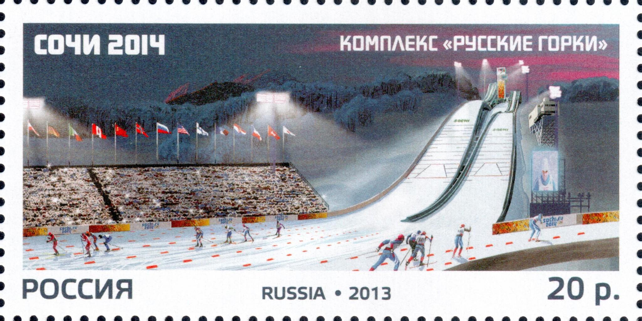 Комплекс для прыжков на лыжах с трамплина «Русские горки»