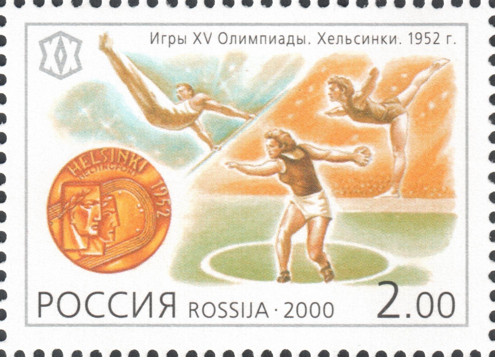 XV Летние Олимпийские игры 1952 года в Хельсинки
