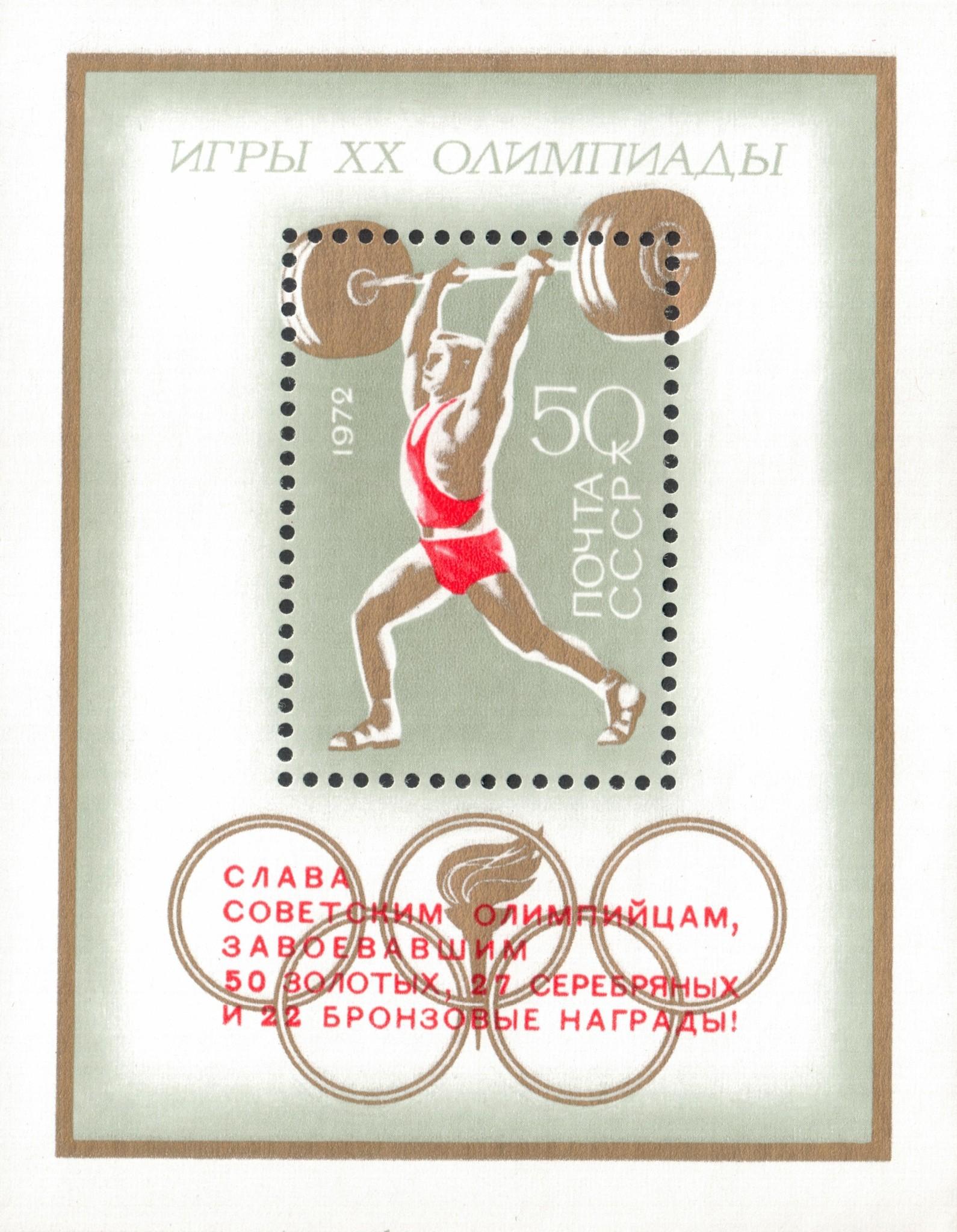 XX летние Олимпийские игры проводились в Мюнхене