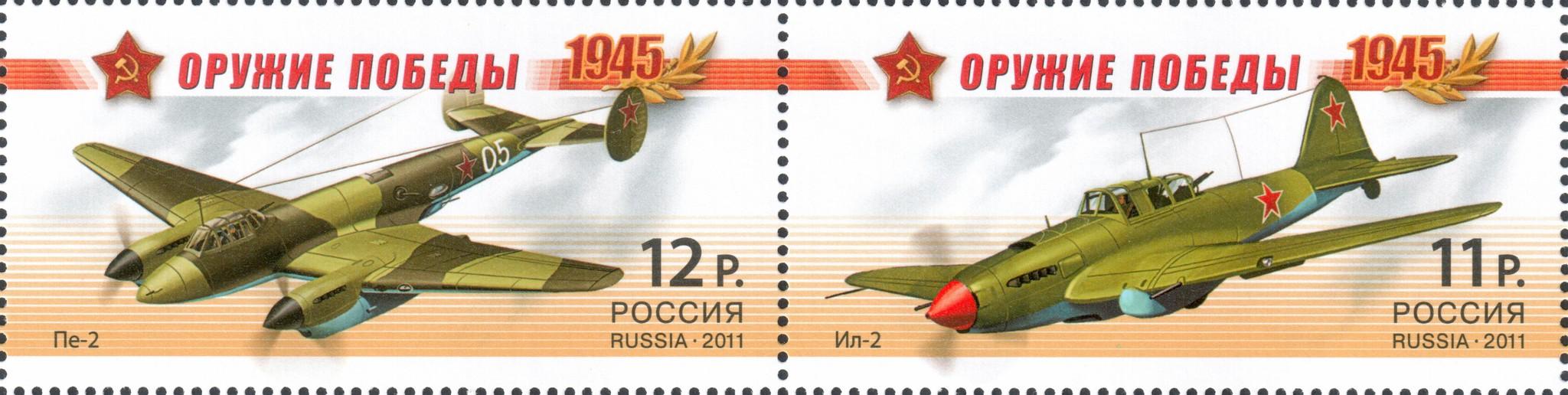 Советские самолёты времён Второй мировой войны: Пе-2 и Ил-2