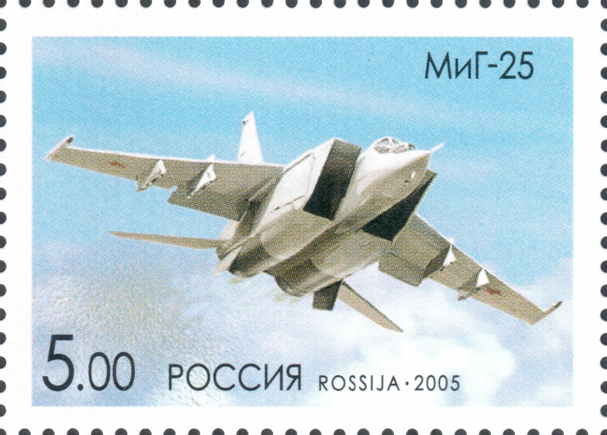 МиГ-25 — советский сверхзвуковой высотный истребитель-перехватчик 3-го поколения