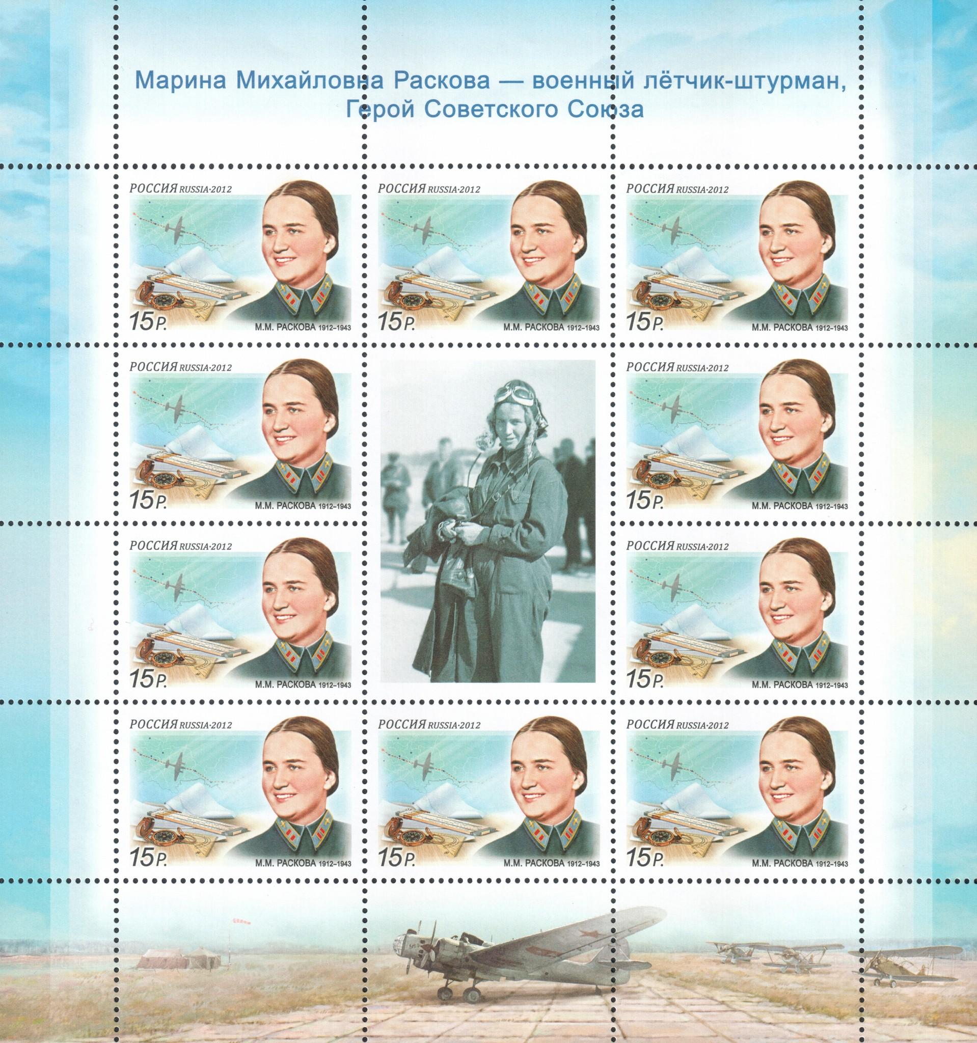 Марина Михайловна Раскова - военный лётчик-штурман, Герой Советского Союза