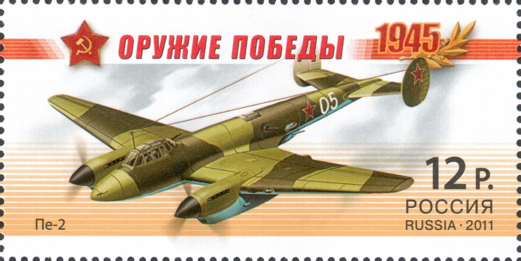 Пе-2 - советский пикирующий бомбардировщик времён Второй мировой войны