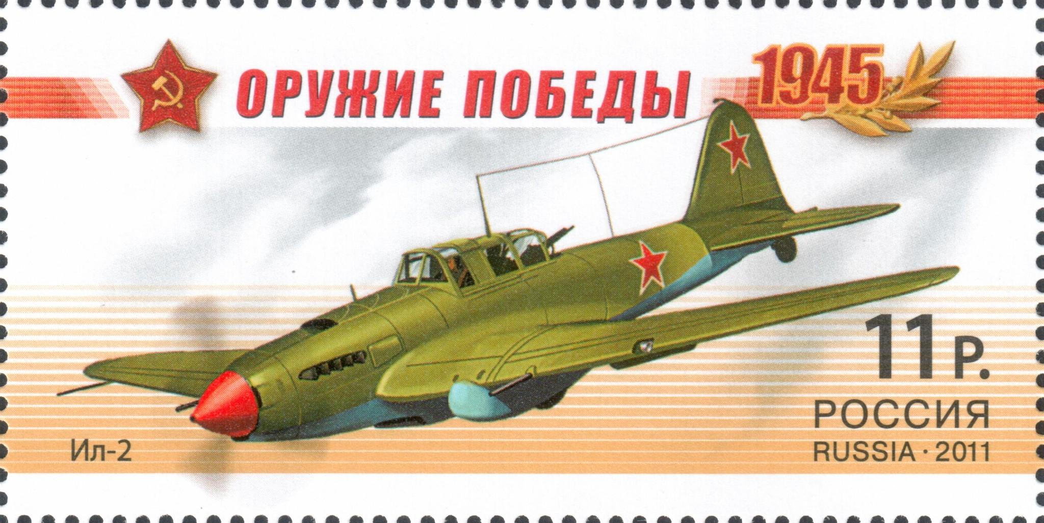 Ил-2 - знаменитый