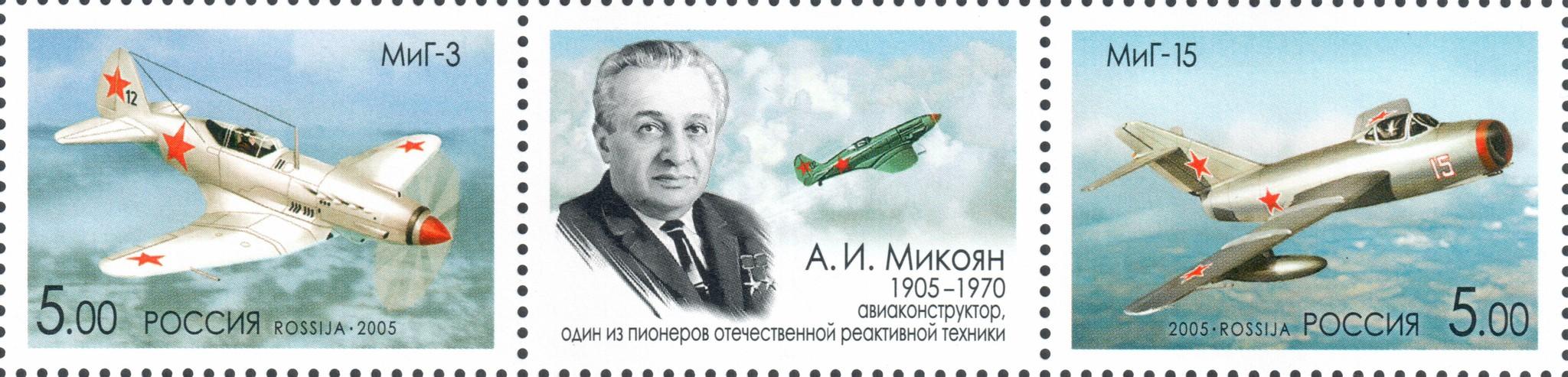 Советский авиаконструктор Артём Иванович Микоян