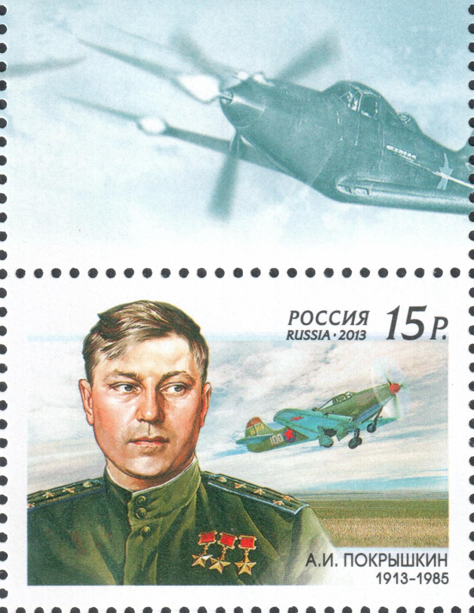 Трижды Герой Советского Союза Александр Иванович Покрышкин. Почтовая марка России 2013 года