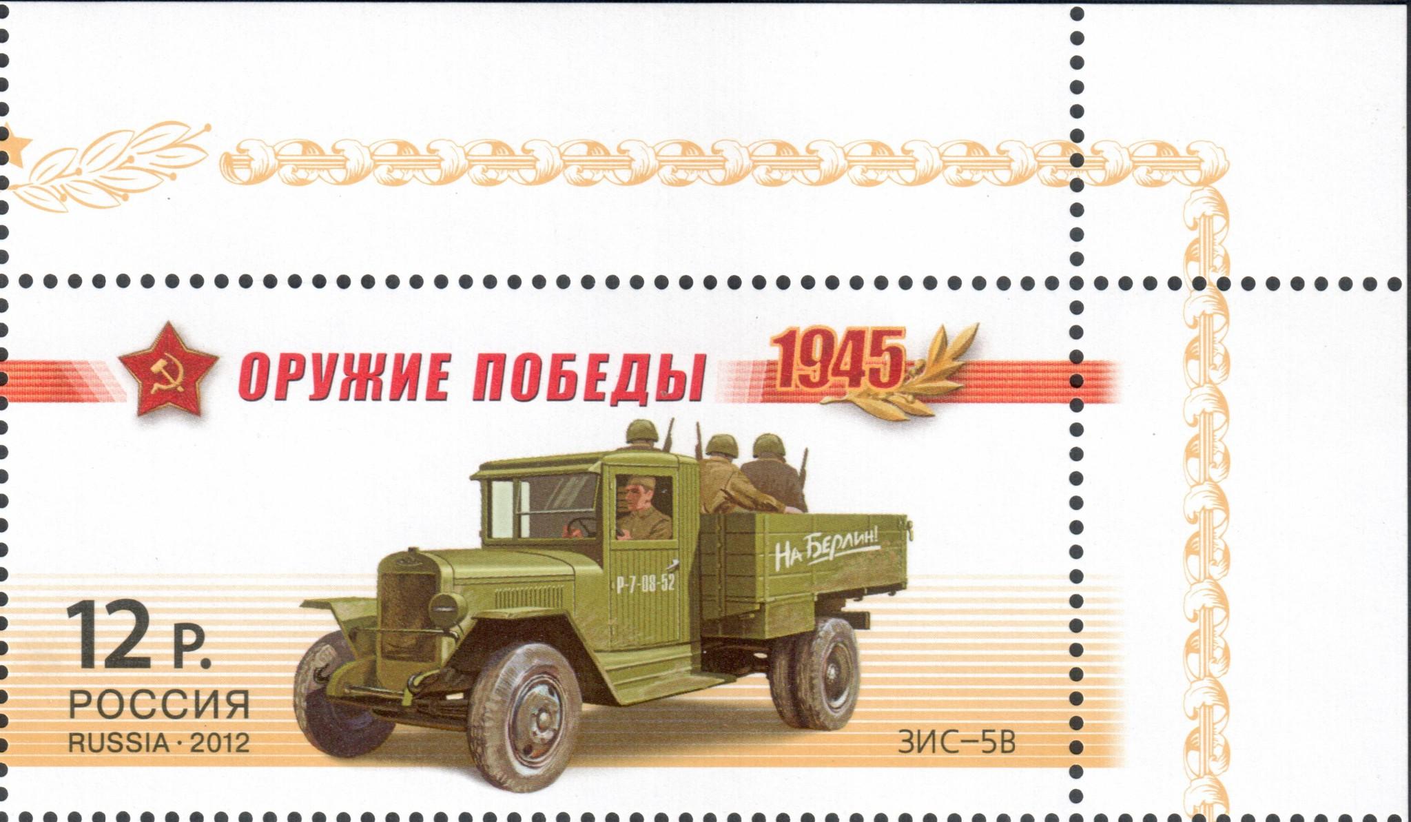 ЗИС-5В - модель советского грузовика (буква «В» обозначала «военный»)