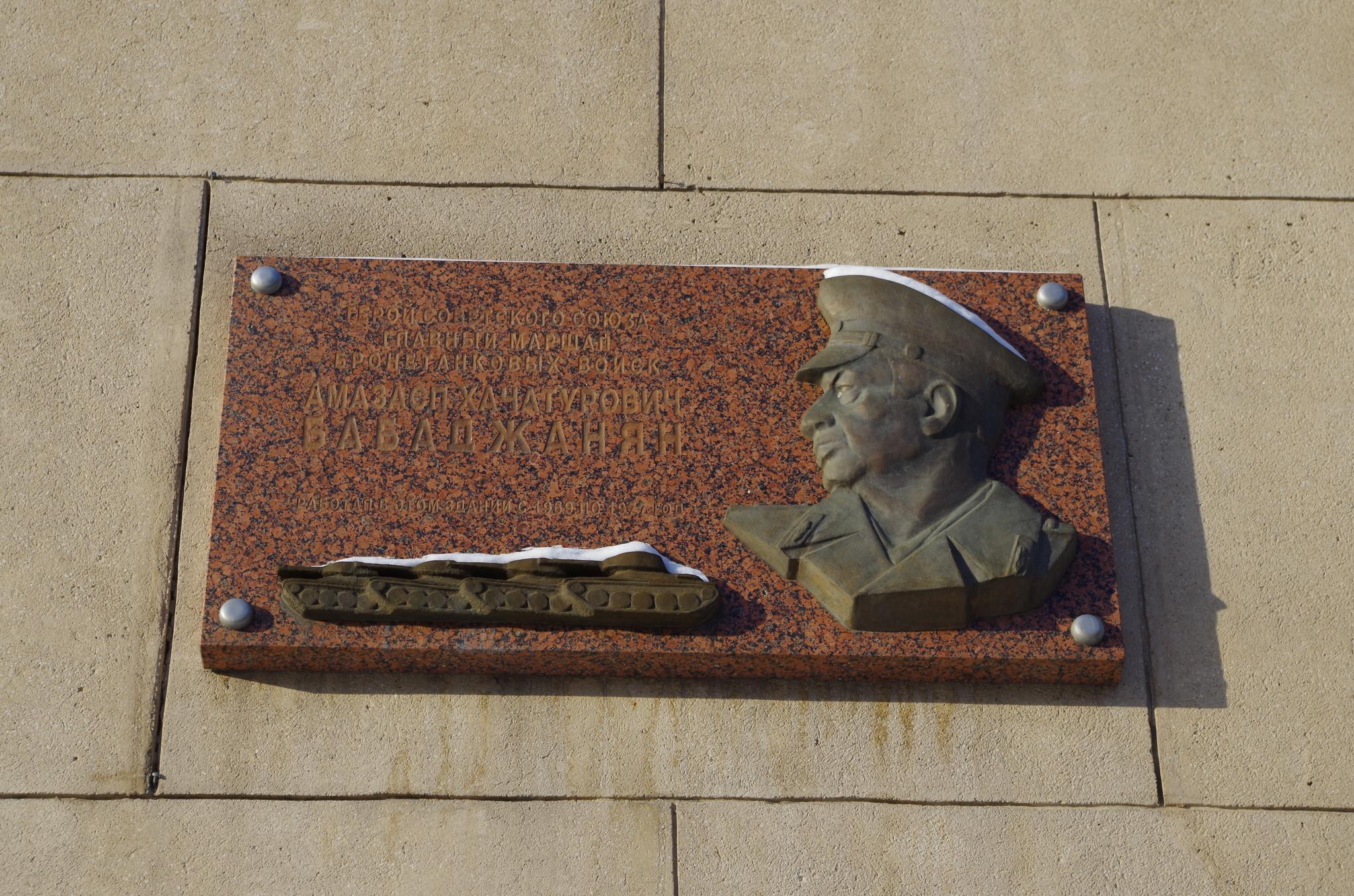Мемориальная доска на доме 22/2 на Фрунзенской набережной, где работал Главный маршал бронетанковых войск А.Х. Бабаджанян
