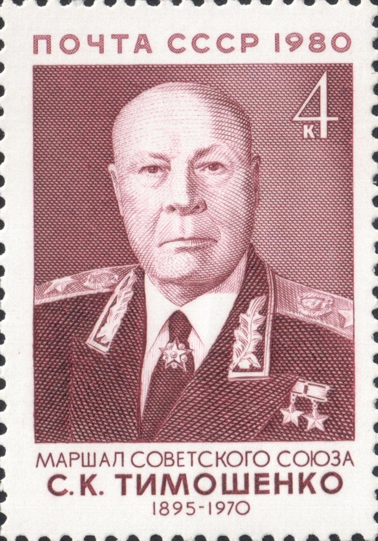 Маршал Советского Союза Семён Константинович Тимошенко
