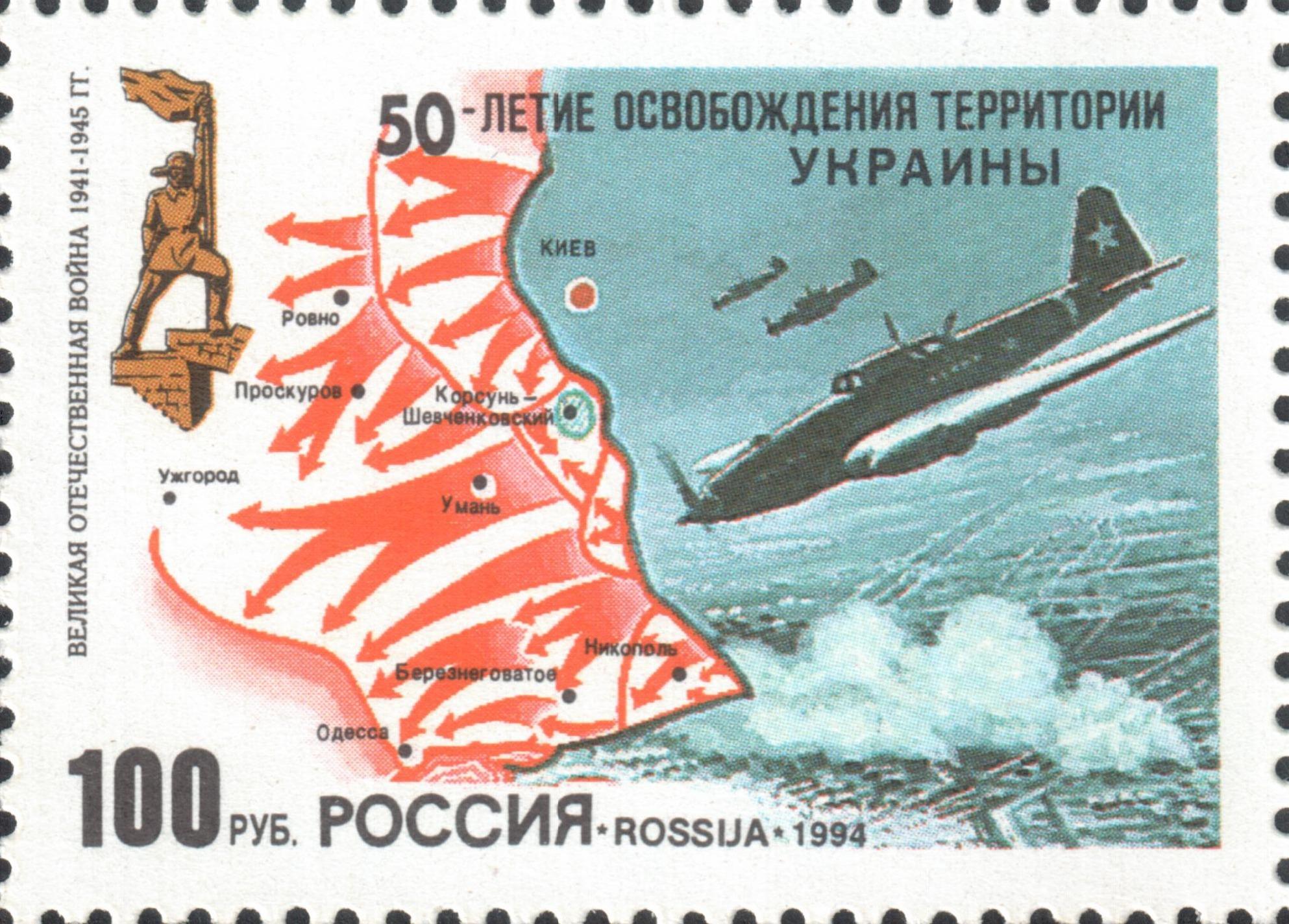 50-летие освобождения территории Украины