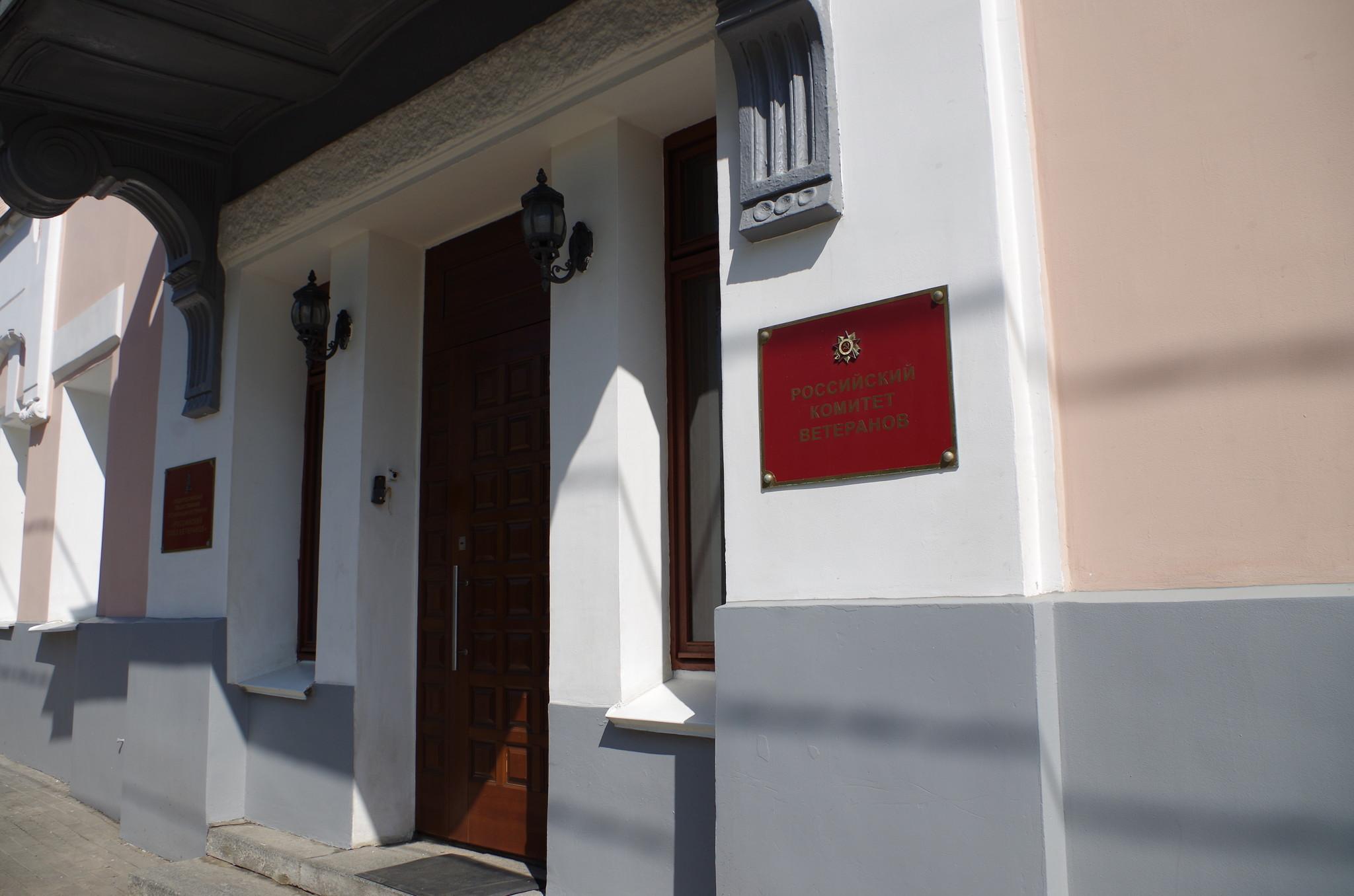Российский Комитет ветеранов войны и военной службы (Гоголевский бульвар, дом 4)