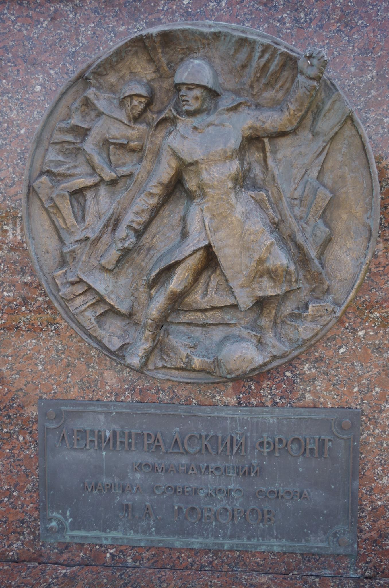 Главная аллея «Годы войны» в парке Победы. Командующий Ленинградского фронта маршал Советского Союза Леонид Александрович Говоров