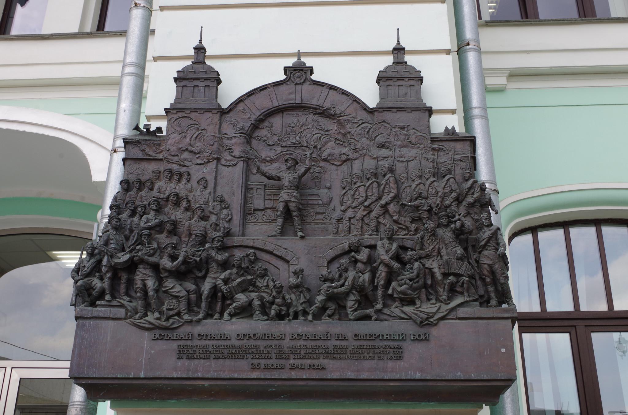 Мемориальная доска со скульптурной композицией, посвящённая первому исполнению песни-набата «Священная война»