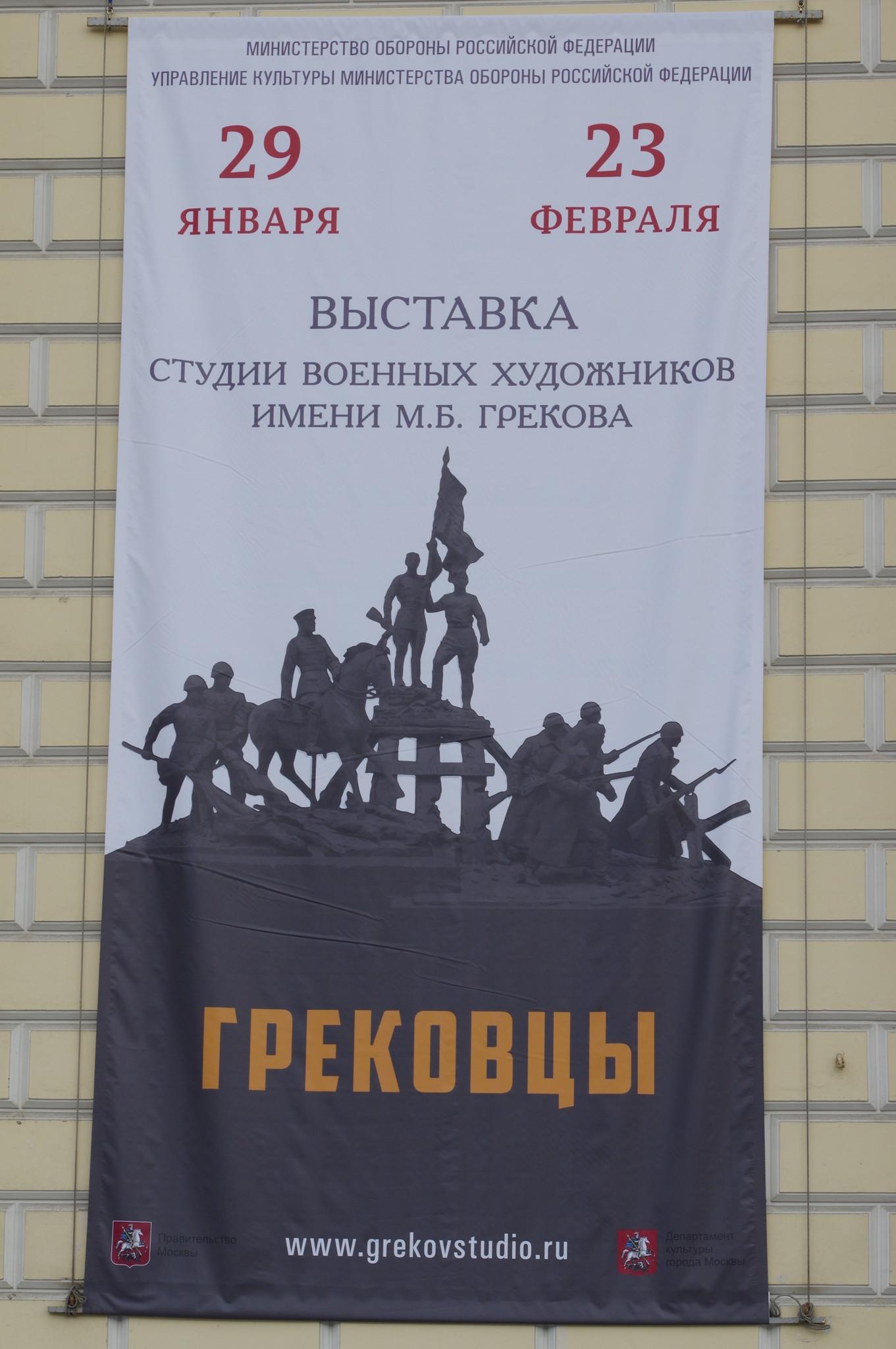 Выставкае к 80-летию студии военных художников имени М.Б. Грекова в Москве
