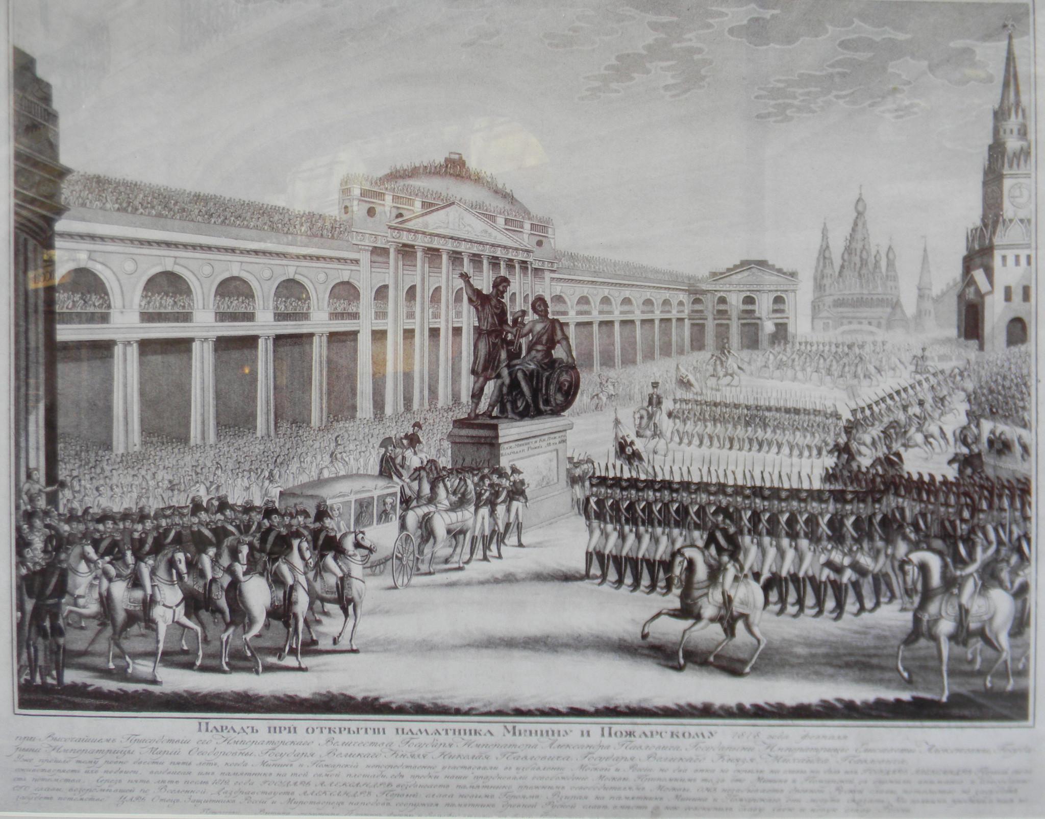 Парад при открытии памятника Минину и Пожарскому 20 февраля (4 марта) 1818 г. А. Афанасьев