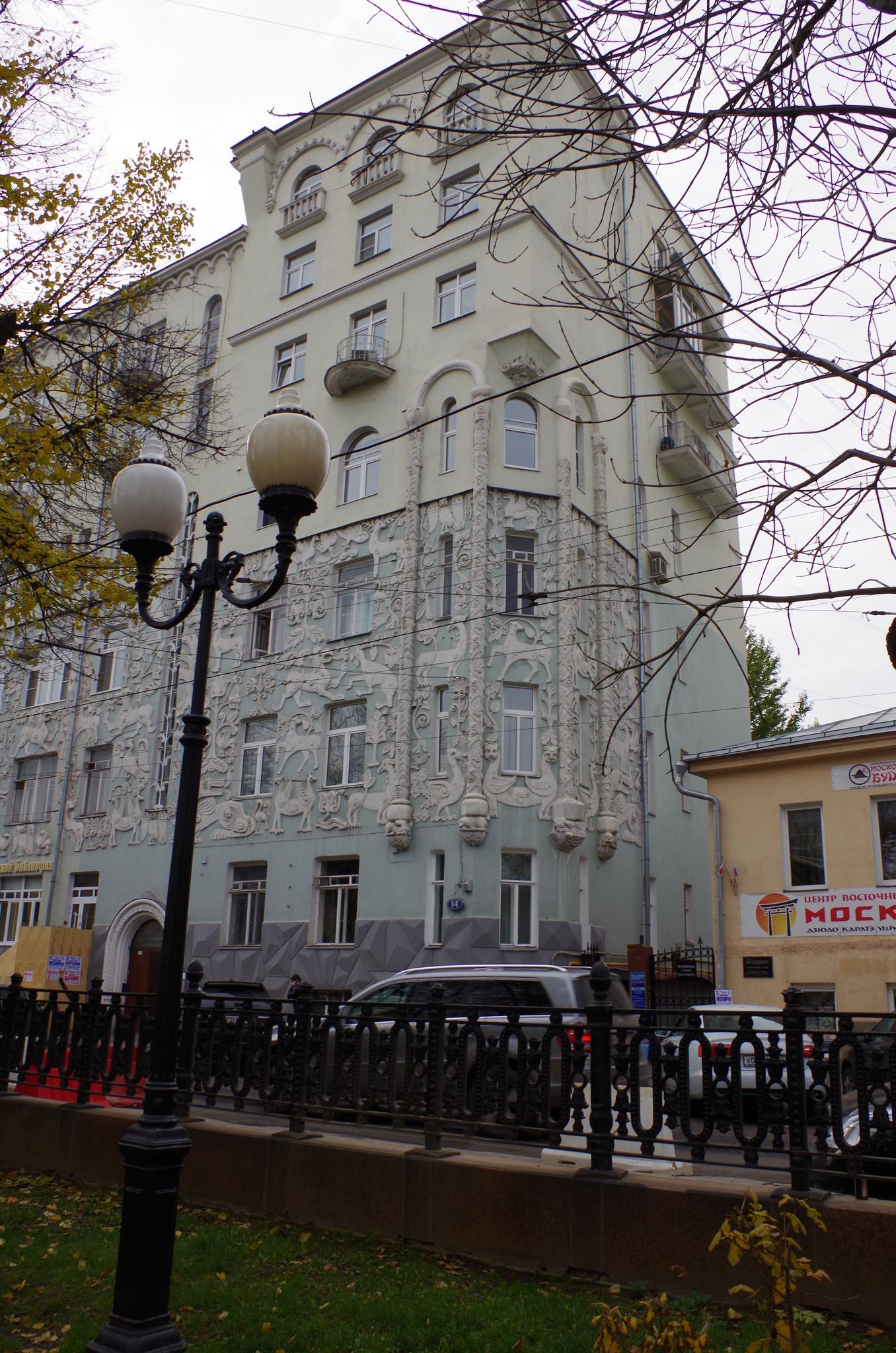 Доходный дом церкви Троицы на Грязех (Чистопрудный бульвар, дом 14)