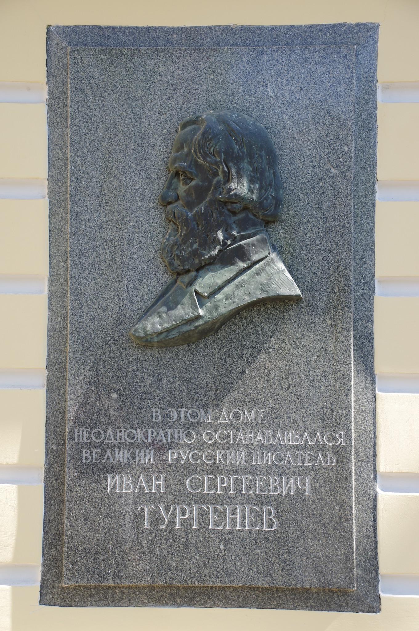 Мемориальная доска на доме № 10 по Гоголевскому бульвару