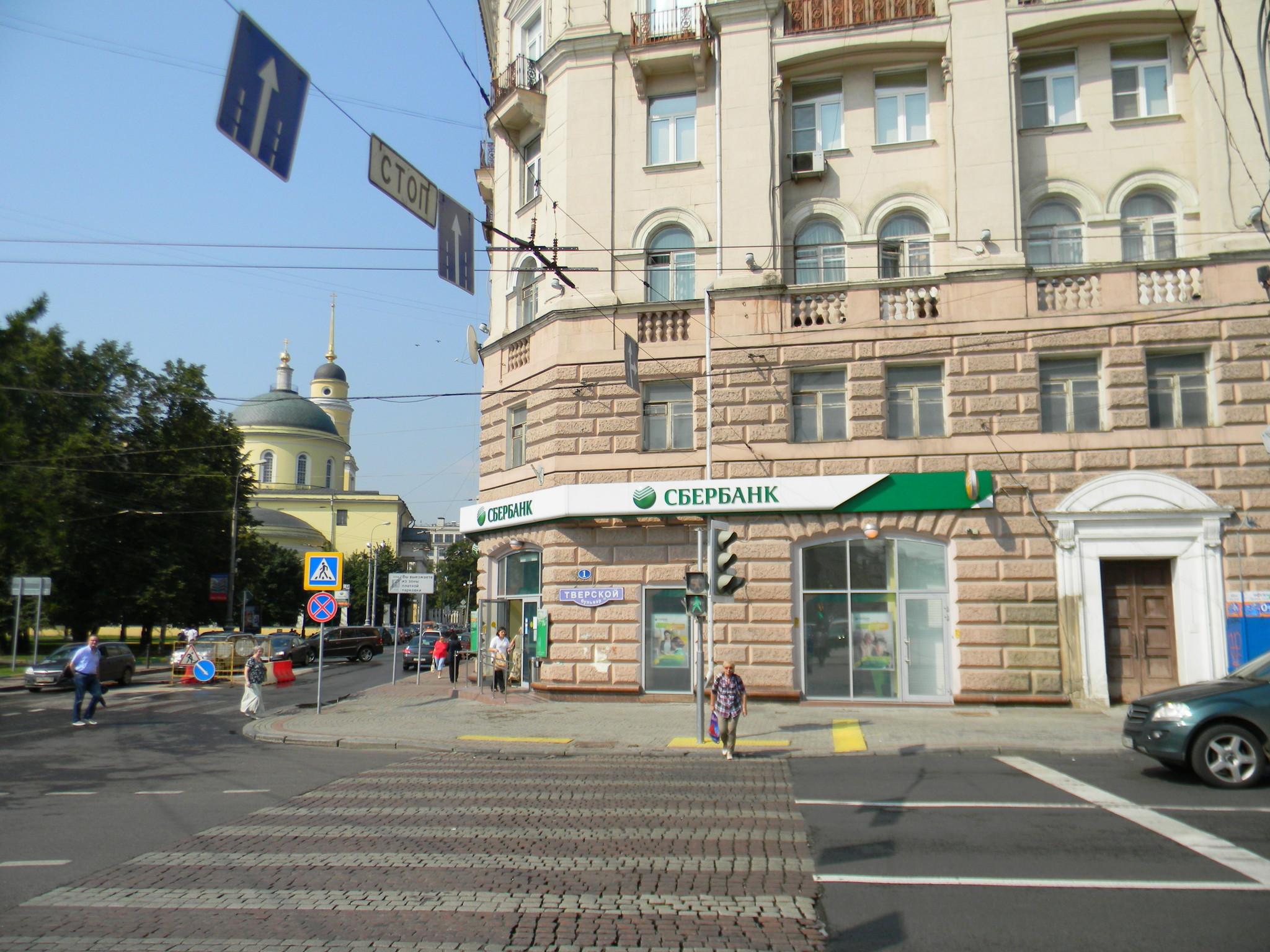 Тверской бульвар, дом 1