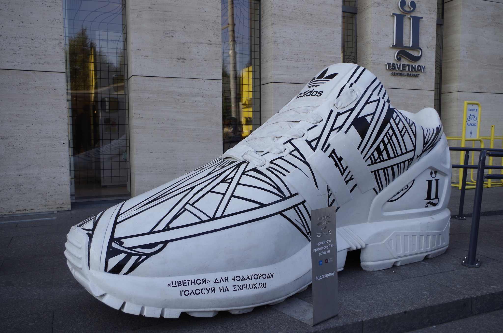 Огромная обувь около входа в универмаг «Цветной» (Цветной бульвар, дом 15)