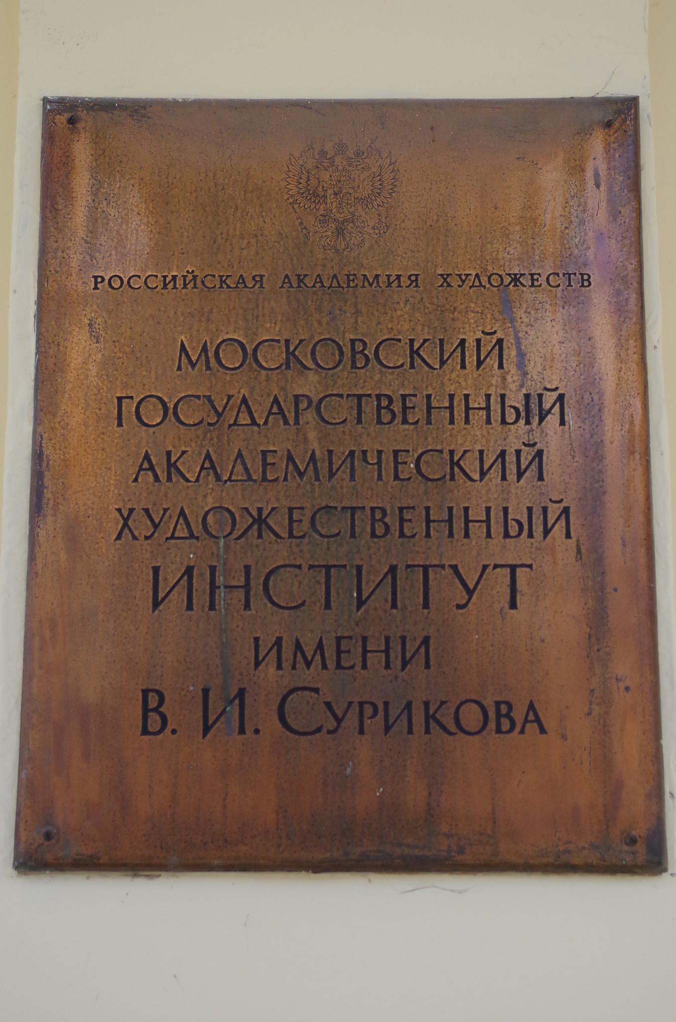 Московский государственный академический художественный институт имени В.И. Сурикова