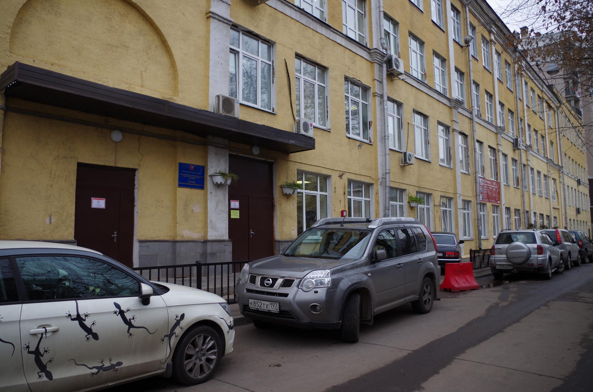 Колледж лёгкой промышленности № 5 (3-й Колобовский переулок, дом 8, строение 2)