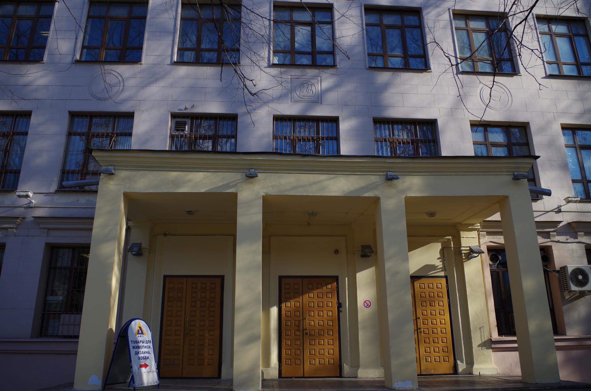 Московский государственный академический художественный институт имени В.И. Сурикова (Лаврушинский переулок, дом 15)