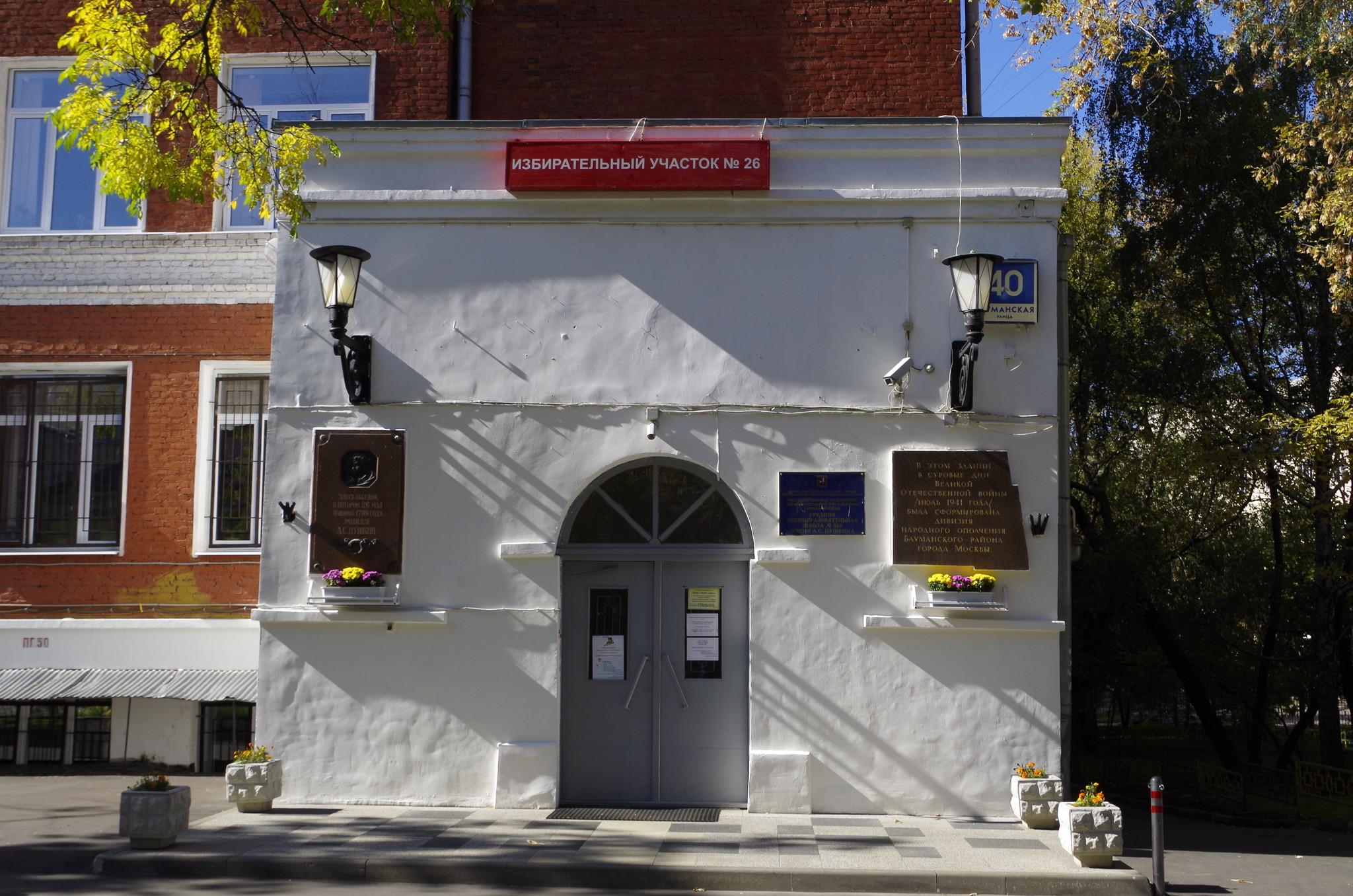 ГОУ средняя общеобразовательная школа № 353 имени А.С. Пушкина (улица Бауманская, дом 40)