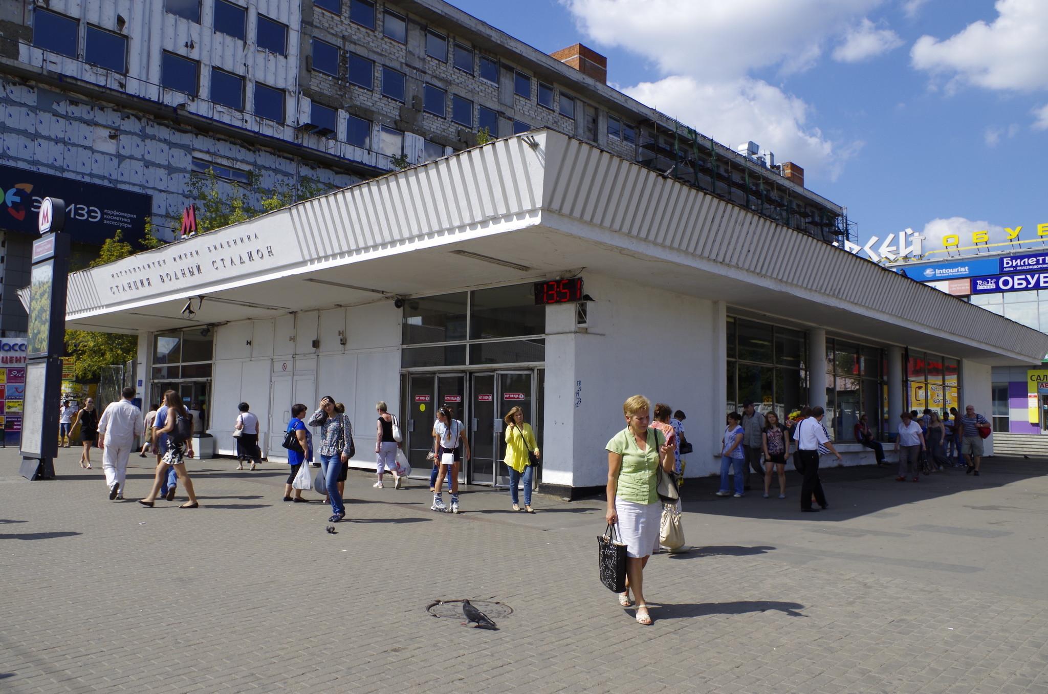 «Водный стадион» - станция Замоскворецкой линии Московского метрополитена