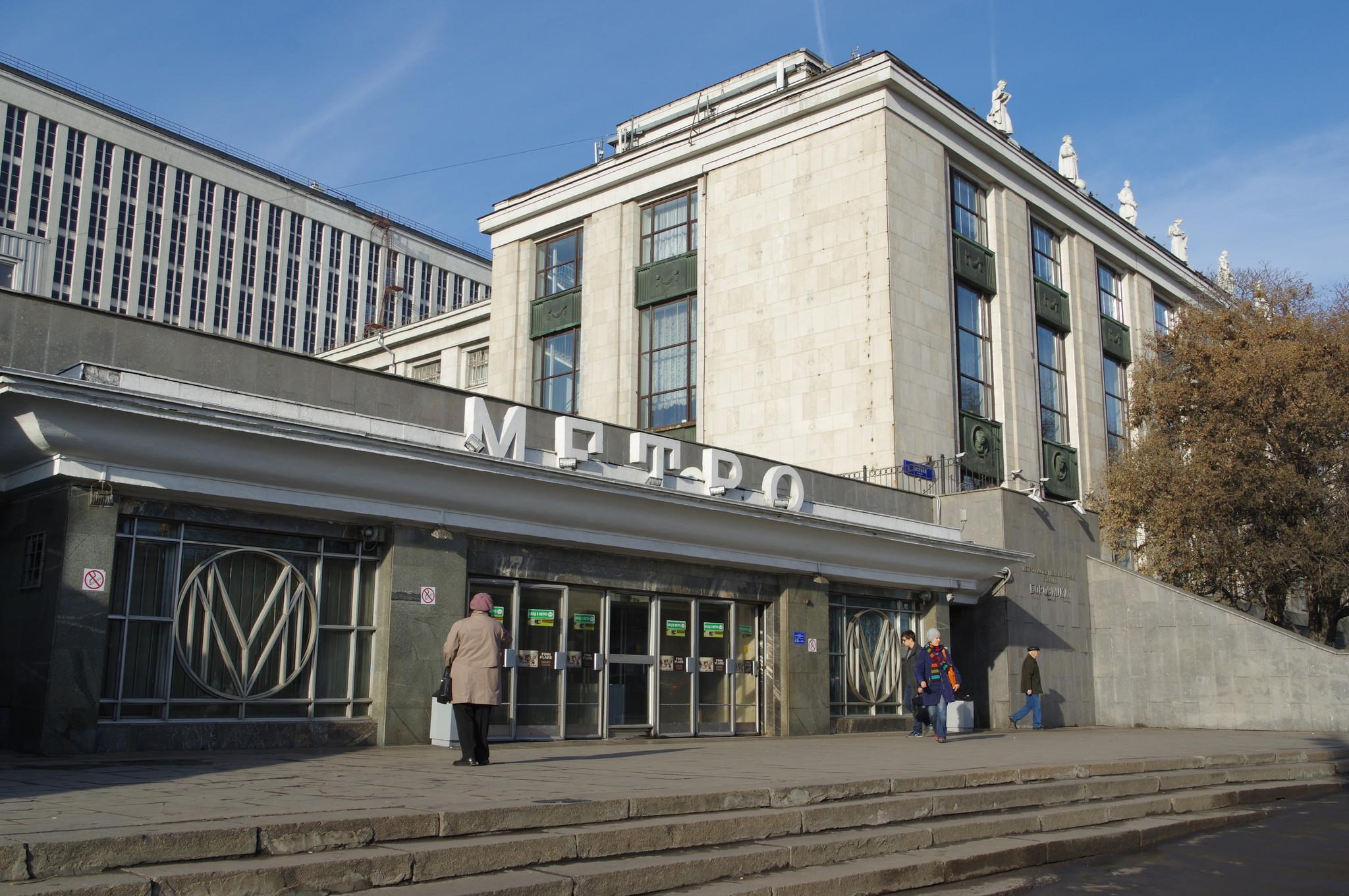 «Боровицкая» - станция Серпуховско-Тимирязевской линии Московского метрополитена