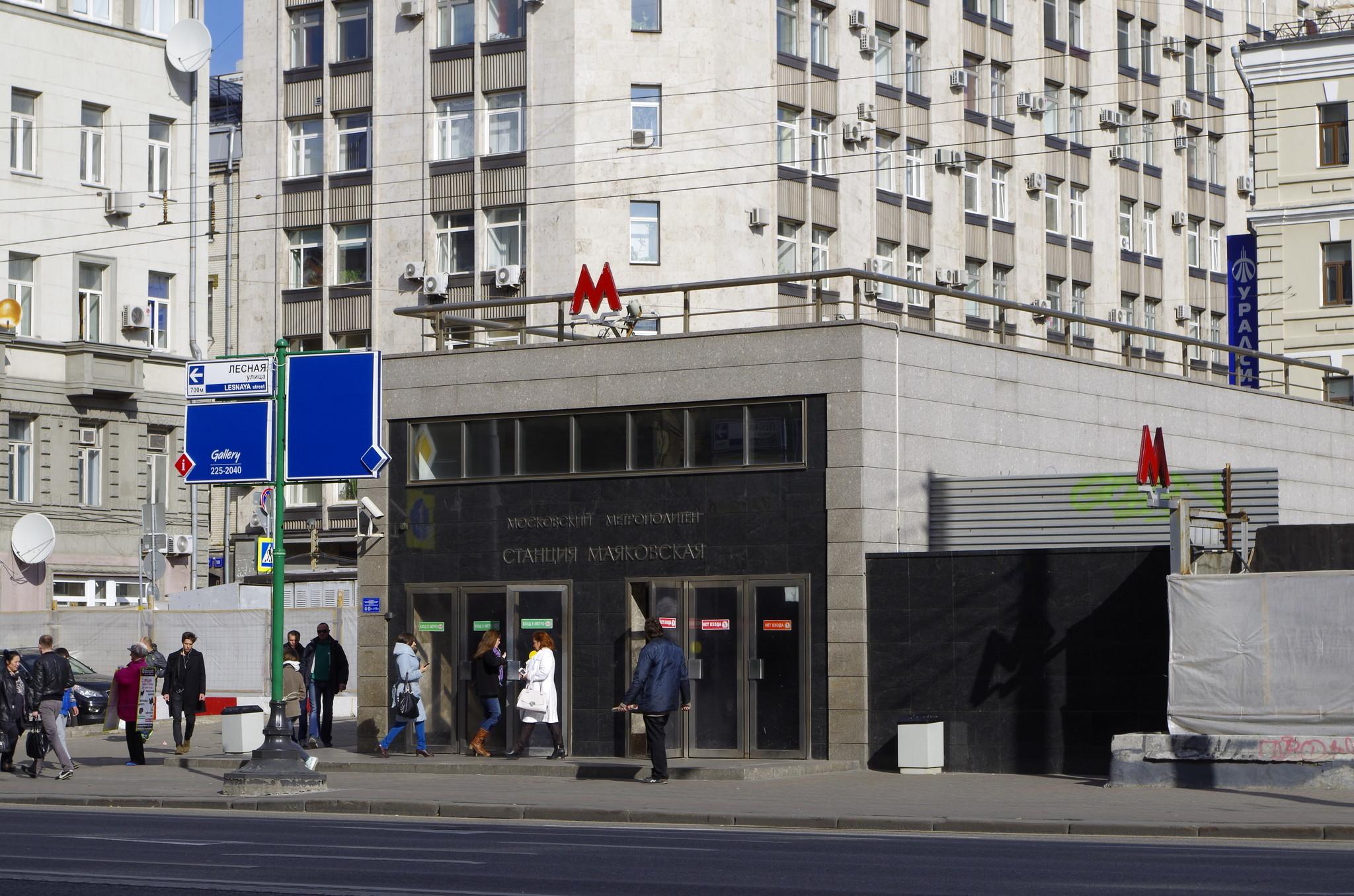 «Маяковская» - станция Замоскворецкой линии Московского метрополитена