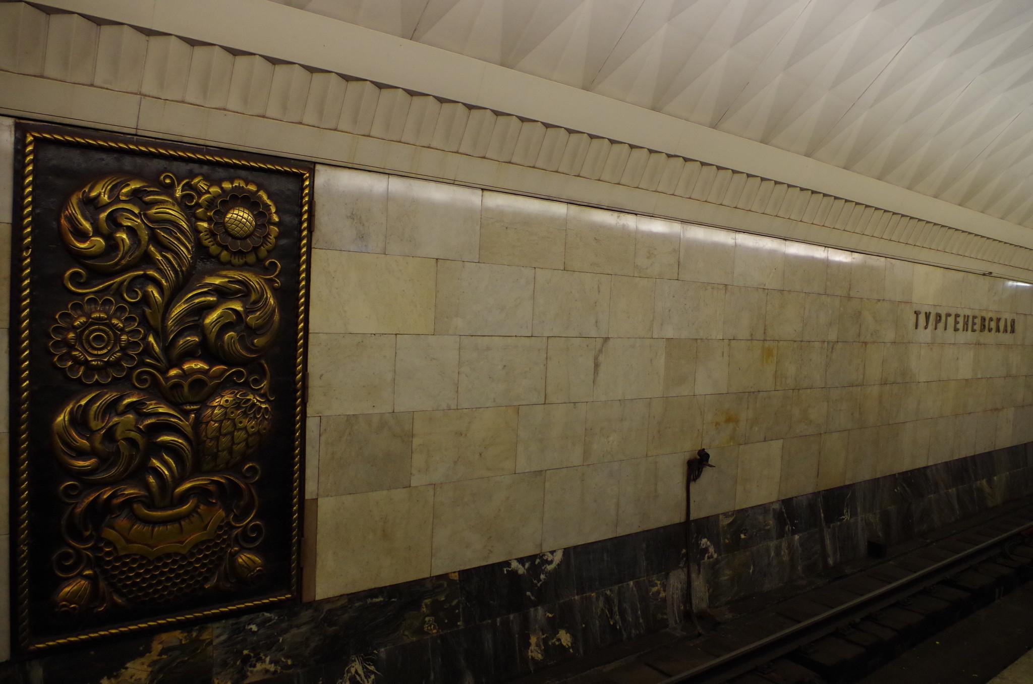 Станция метро Калужско-Рижской линии «Тургеневская»