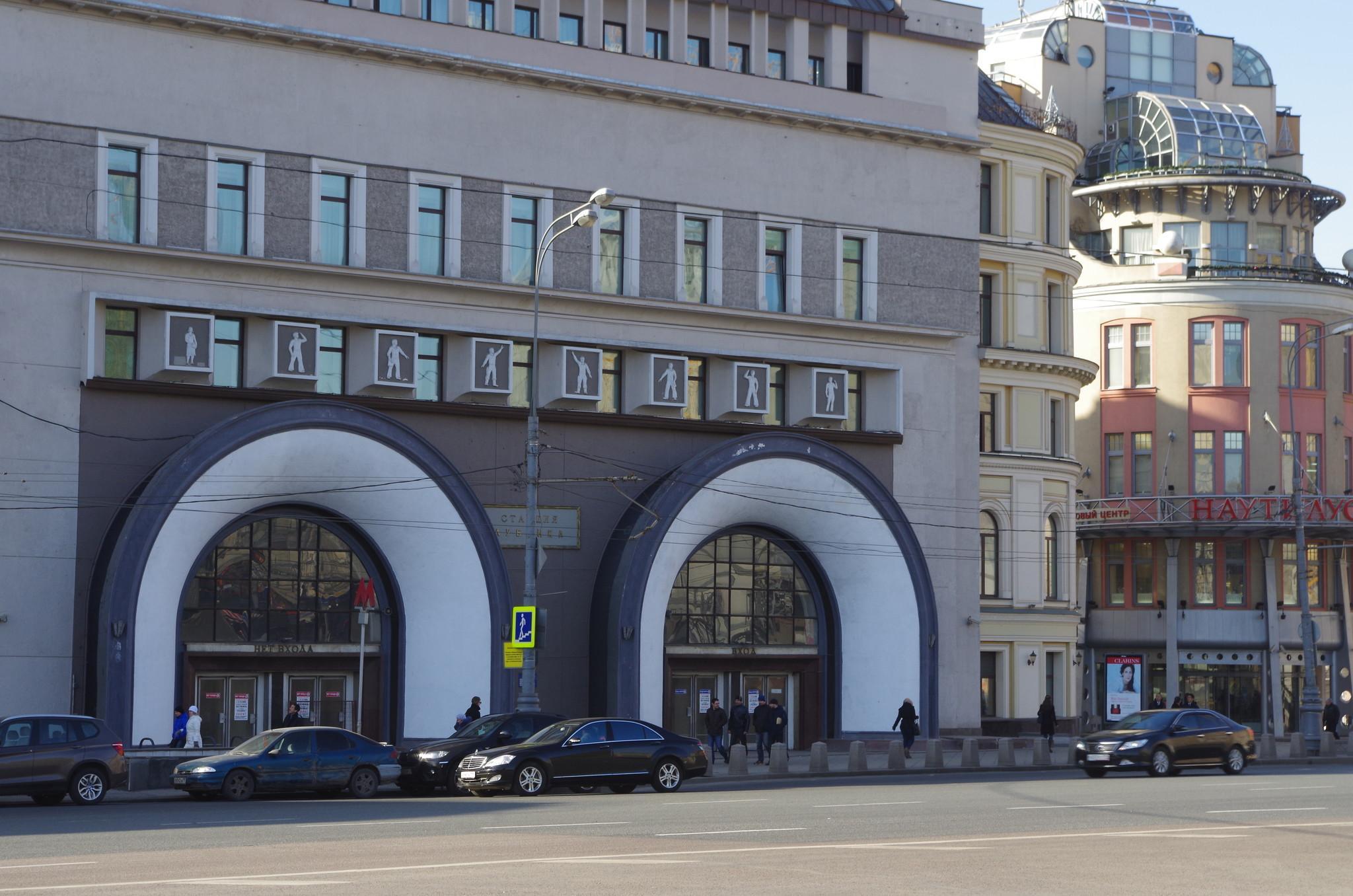 Станция метро «Лубянка»