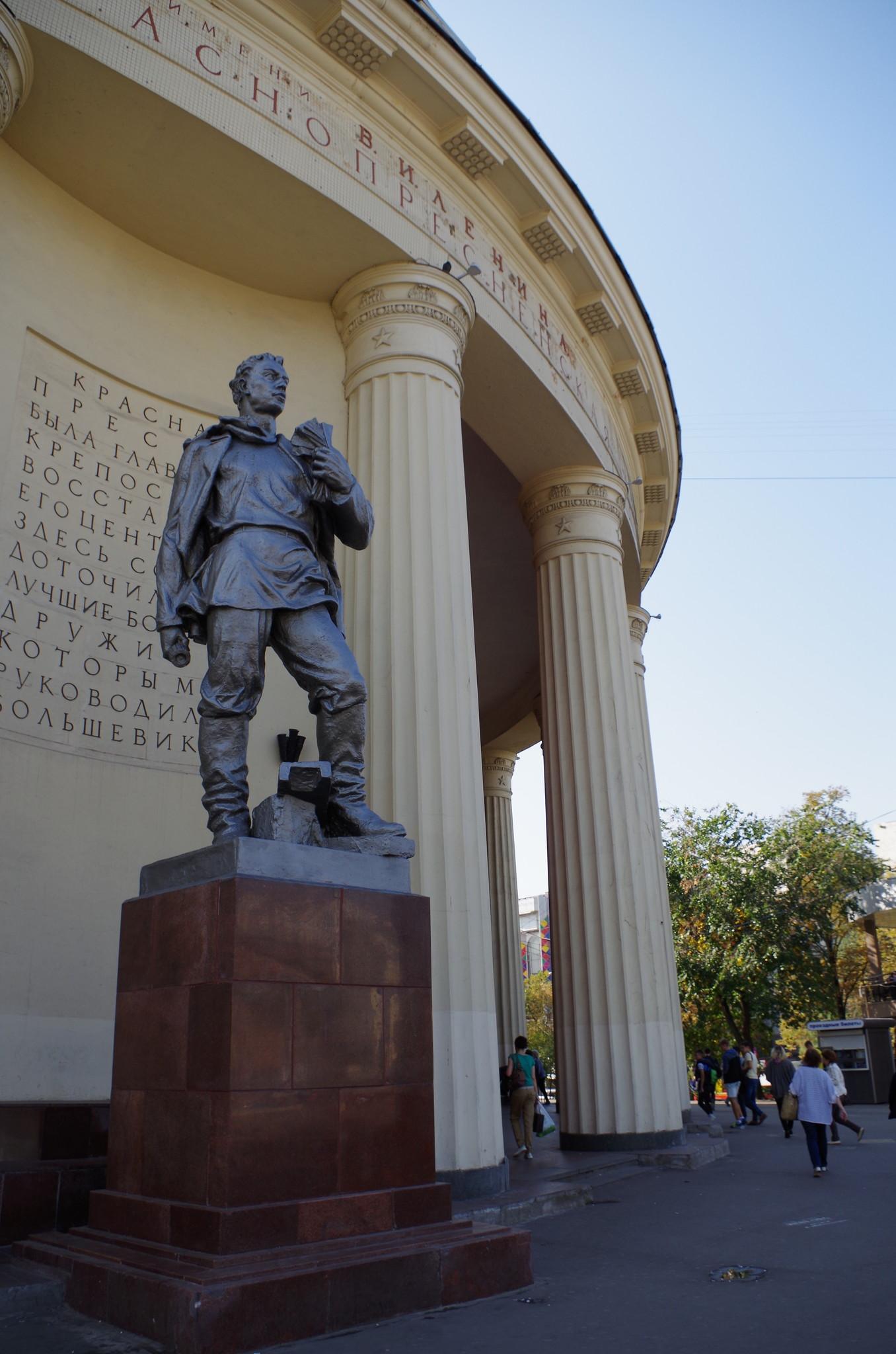 Здание вестибюля станции «Краснопресненская»