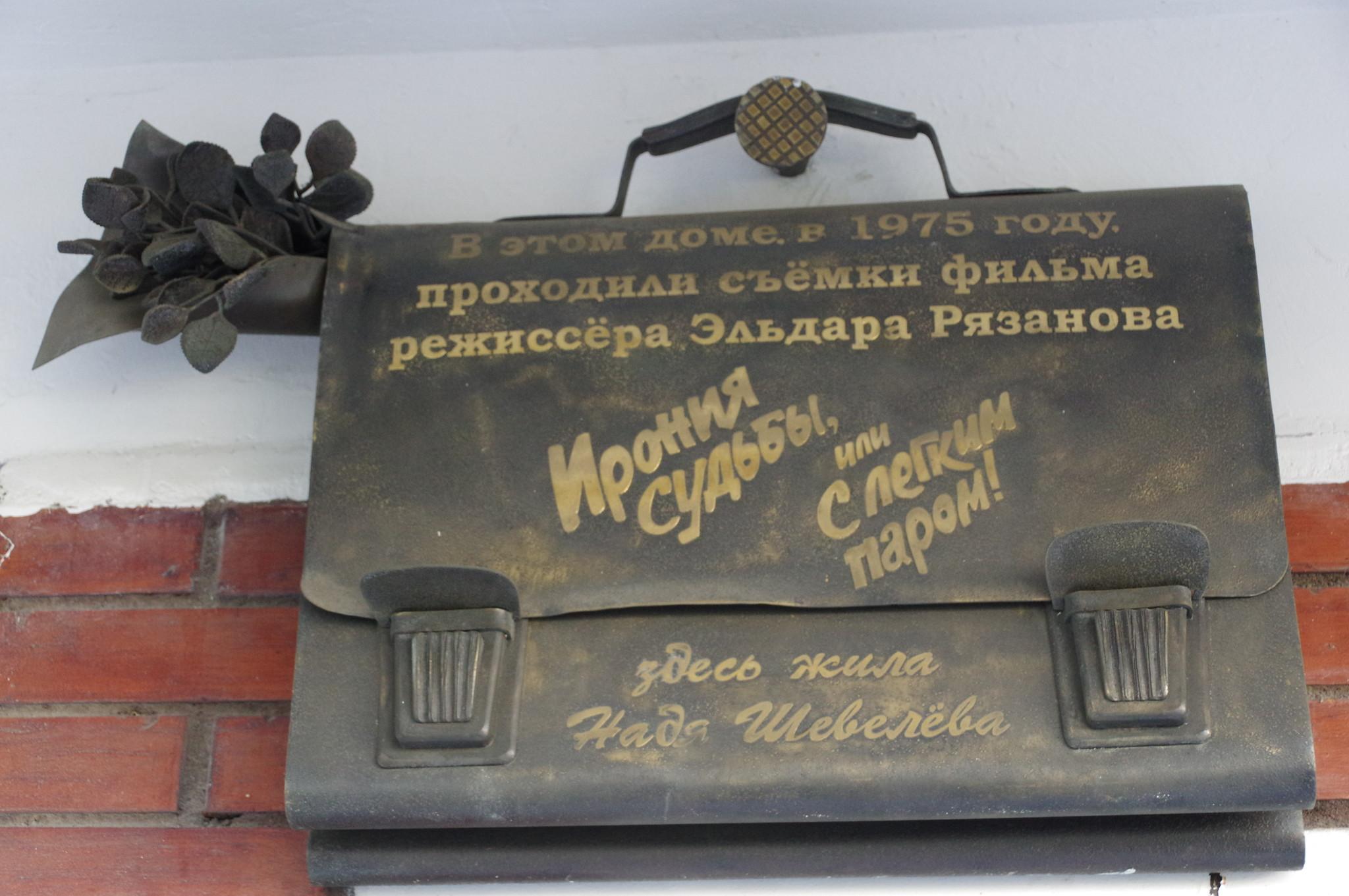 Табличка на подъезде дома, где снимался фильм «Ирония судьбы, или С лёгким паром!» (Проспект Вернадского, дом 113)
